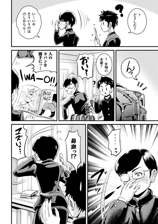 [Anthology] Bessatsu Comic Unreal TS Bitch ~Yaritagari Nyotaika Bishoujo-tachi~ Vol. 2 [Digital] 7