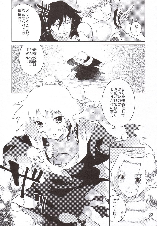 Shidare Zakura 21