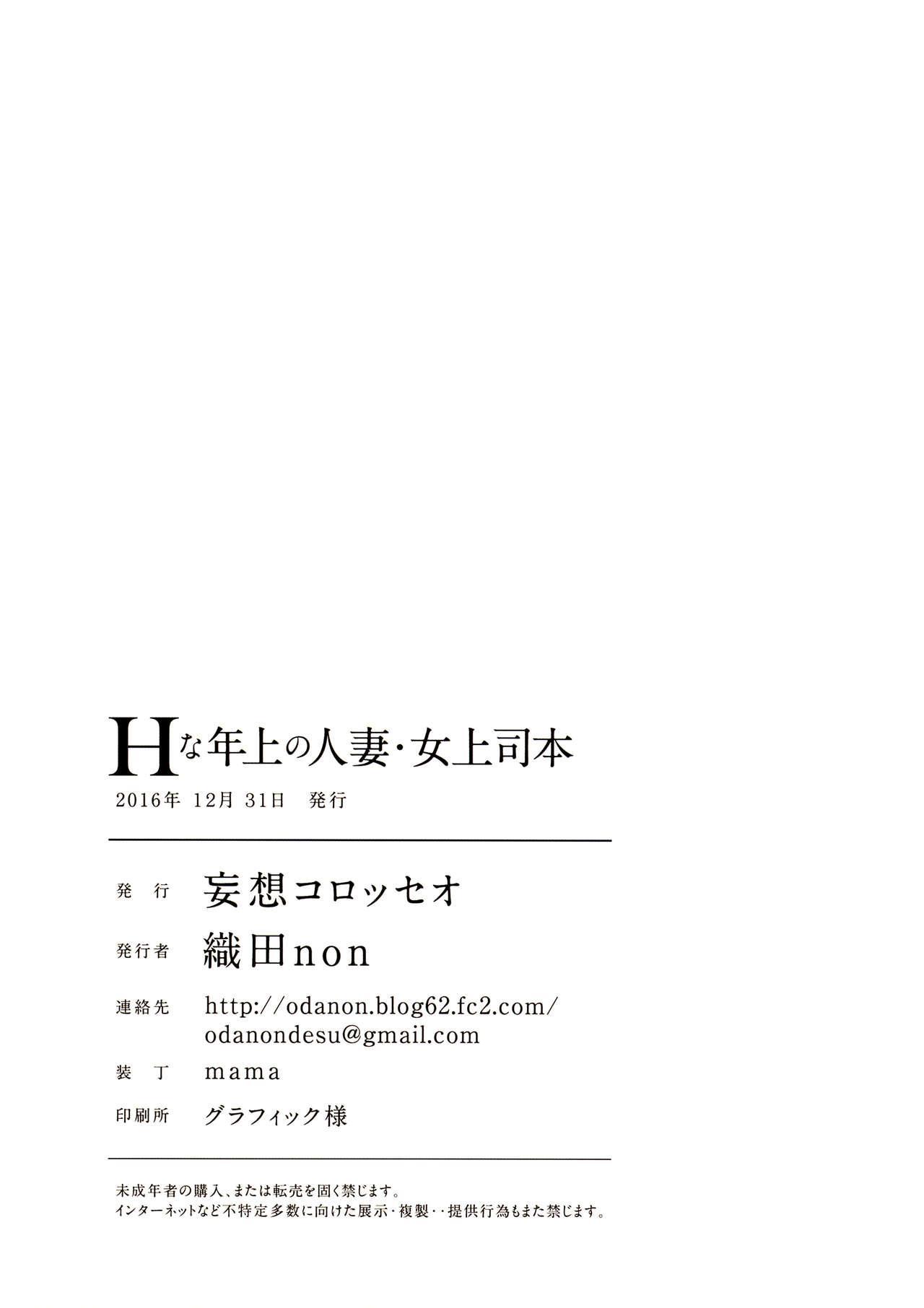 H na Toshiue no Hitozuma Onna Joushi Bon   A Sexy Married Woman & A Female Boss 28