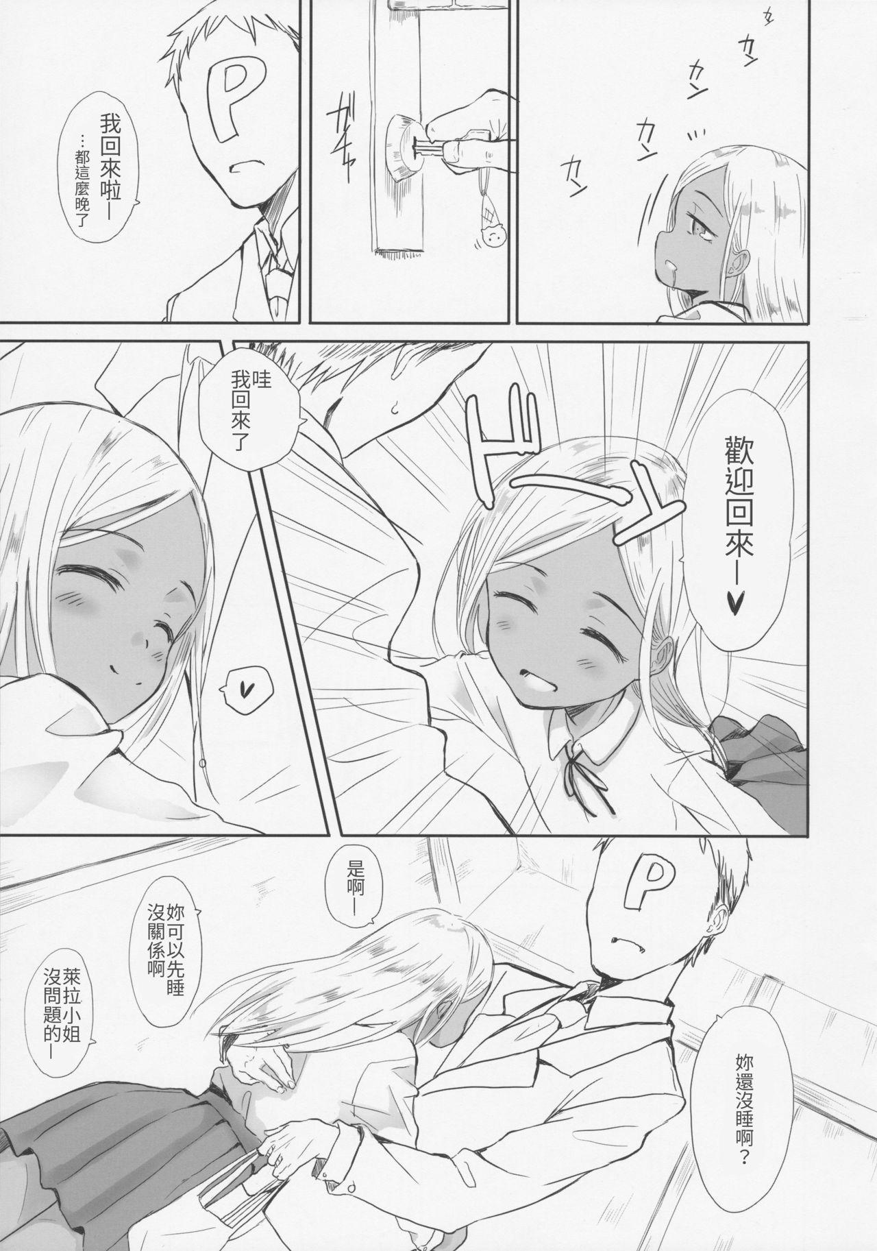 Itoshi no Layla-san 4