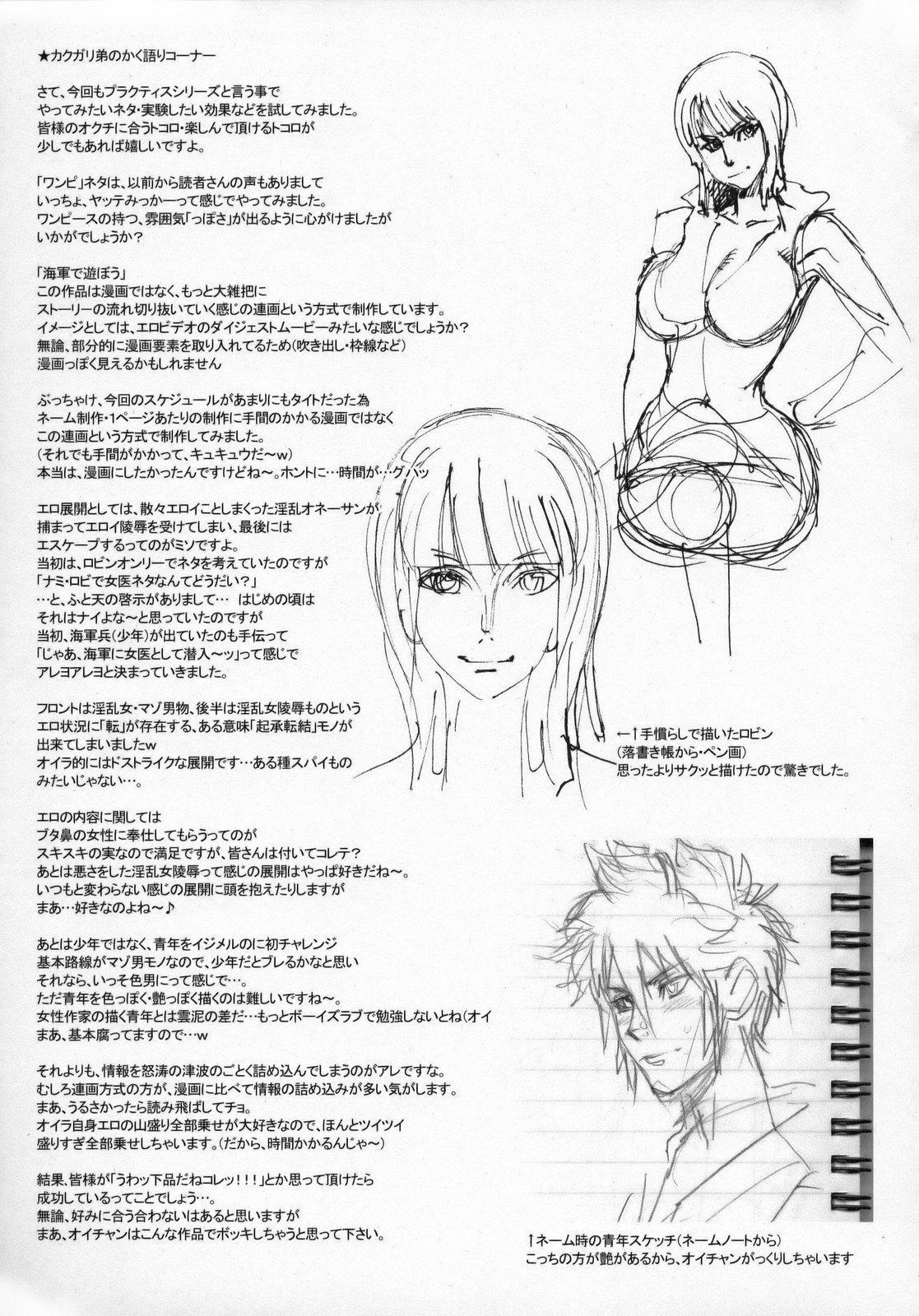 Nippon Practice 2 21