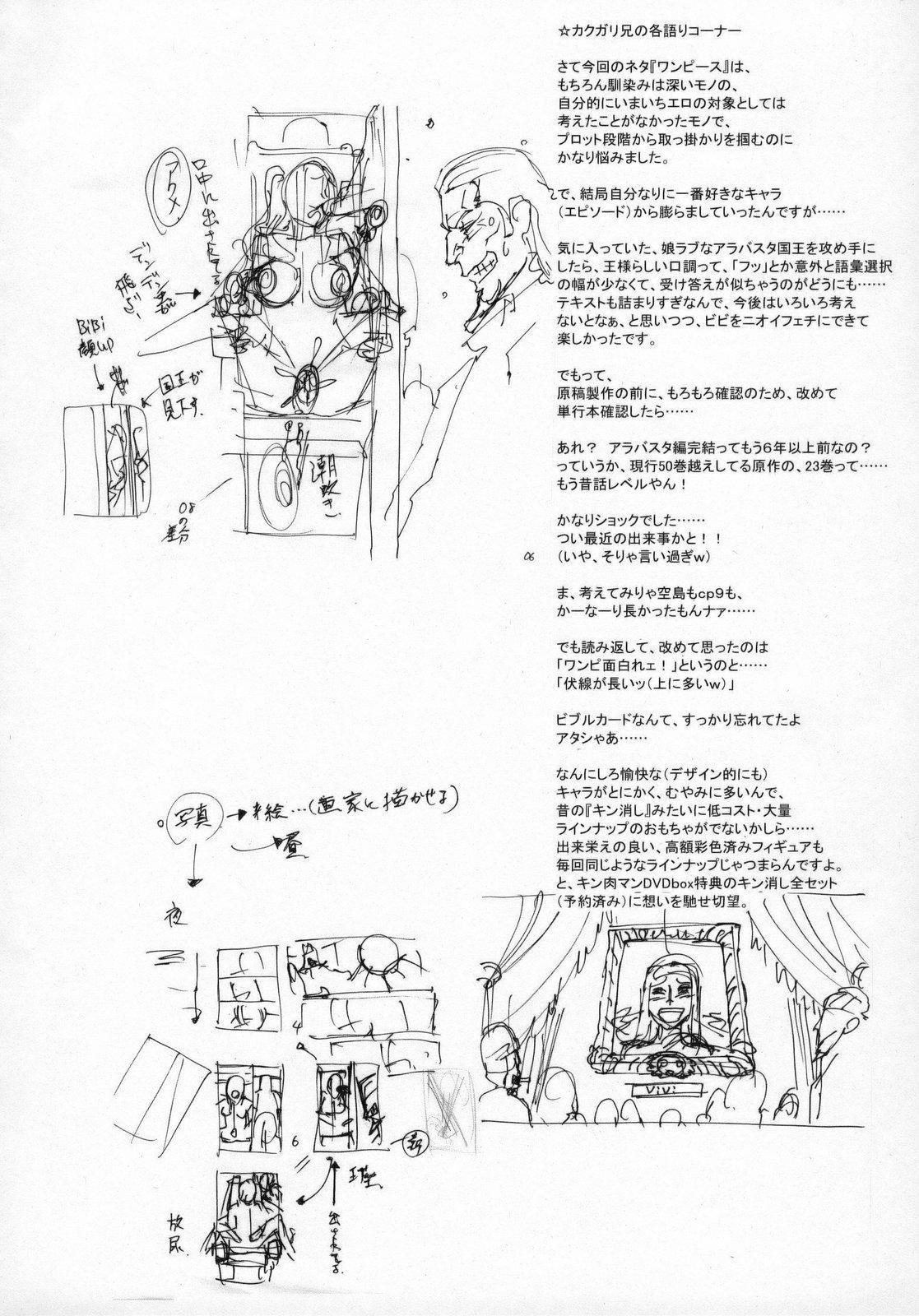 Nippon Practice 2 22