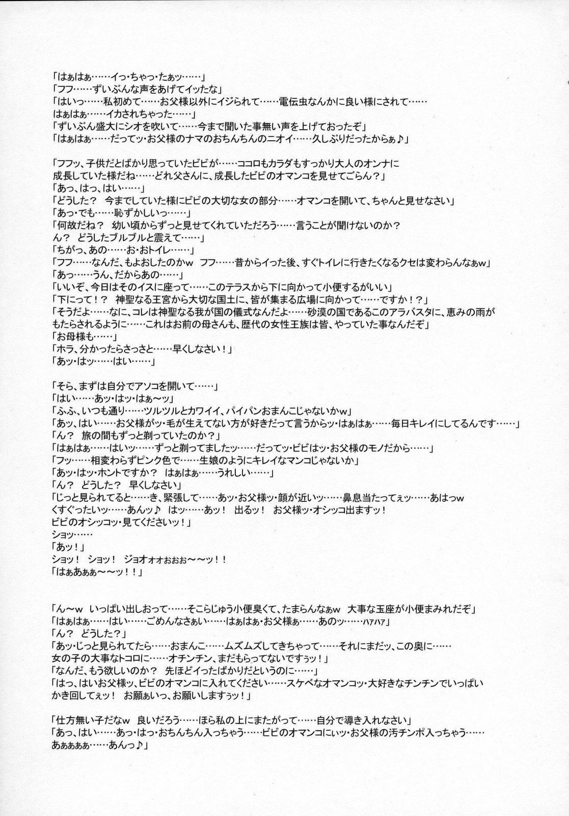 Nippon Practice 2 31