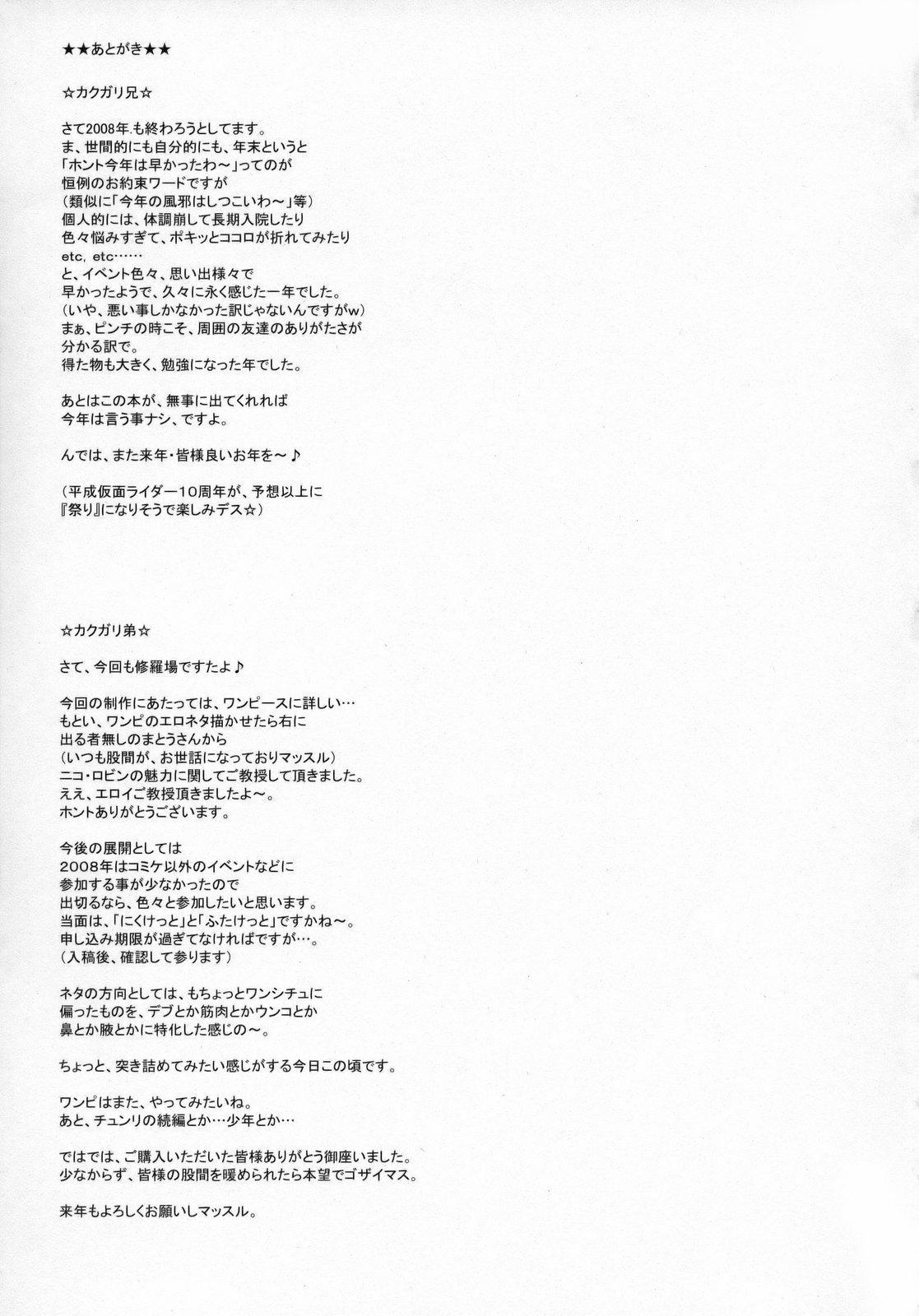 Nippon Practice 2 39