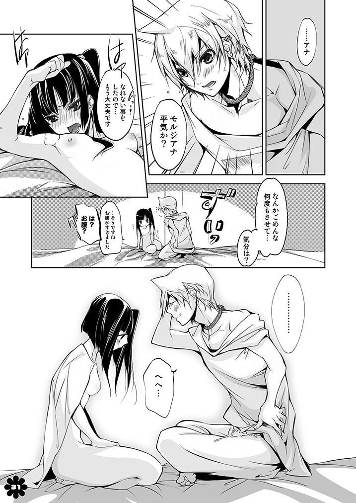 Alibaba to Mor-san ga Hatsutaiken o Ganbaru Hon 30