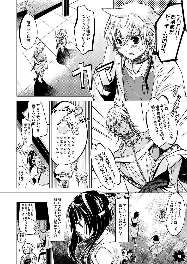 Alibaba to Mor-san ga Hatsutaiken o Ganbaru Hon 3
