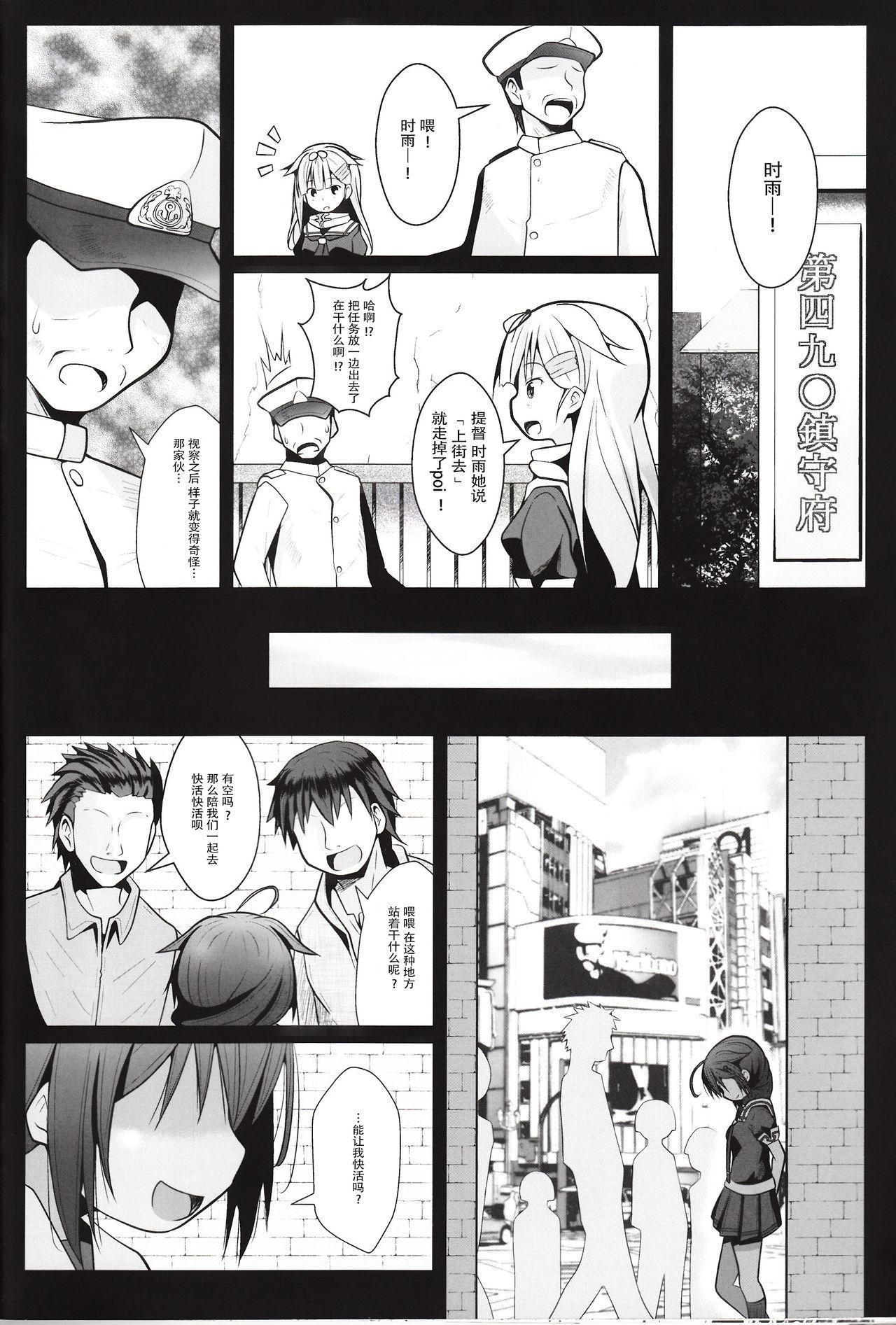 Yagai no Amaoto Sono Ni 25