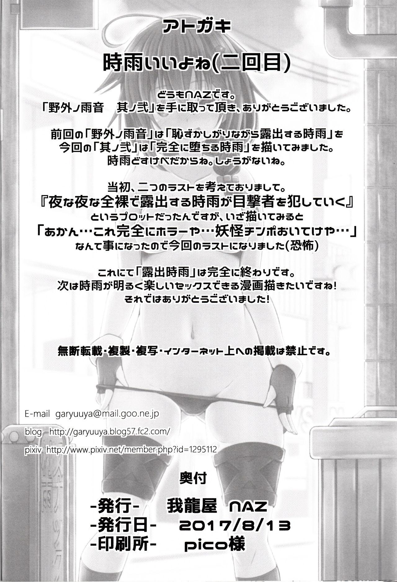 Yagai no Amaoto Sono Ni 27