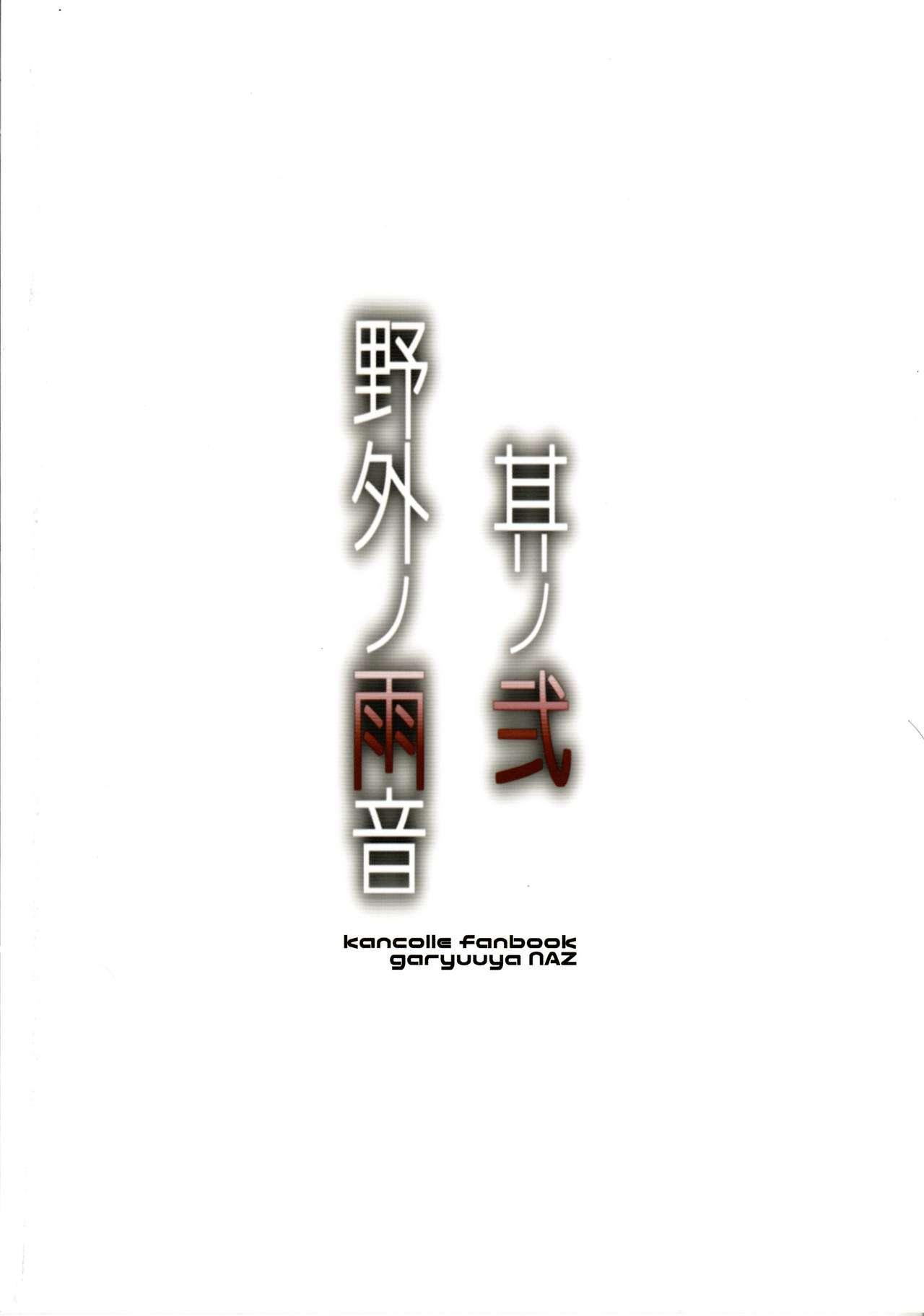 Yagai no Amaoto Sono Ni 28