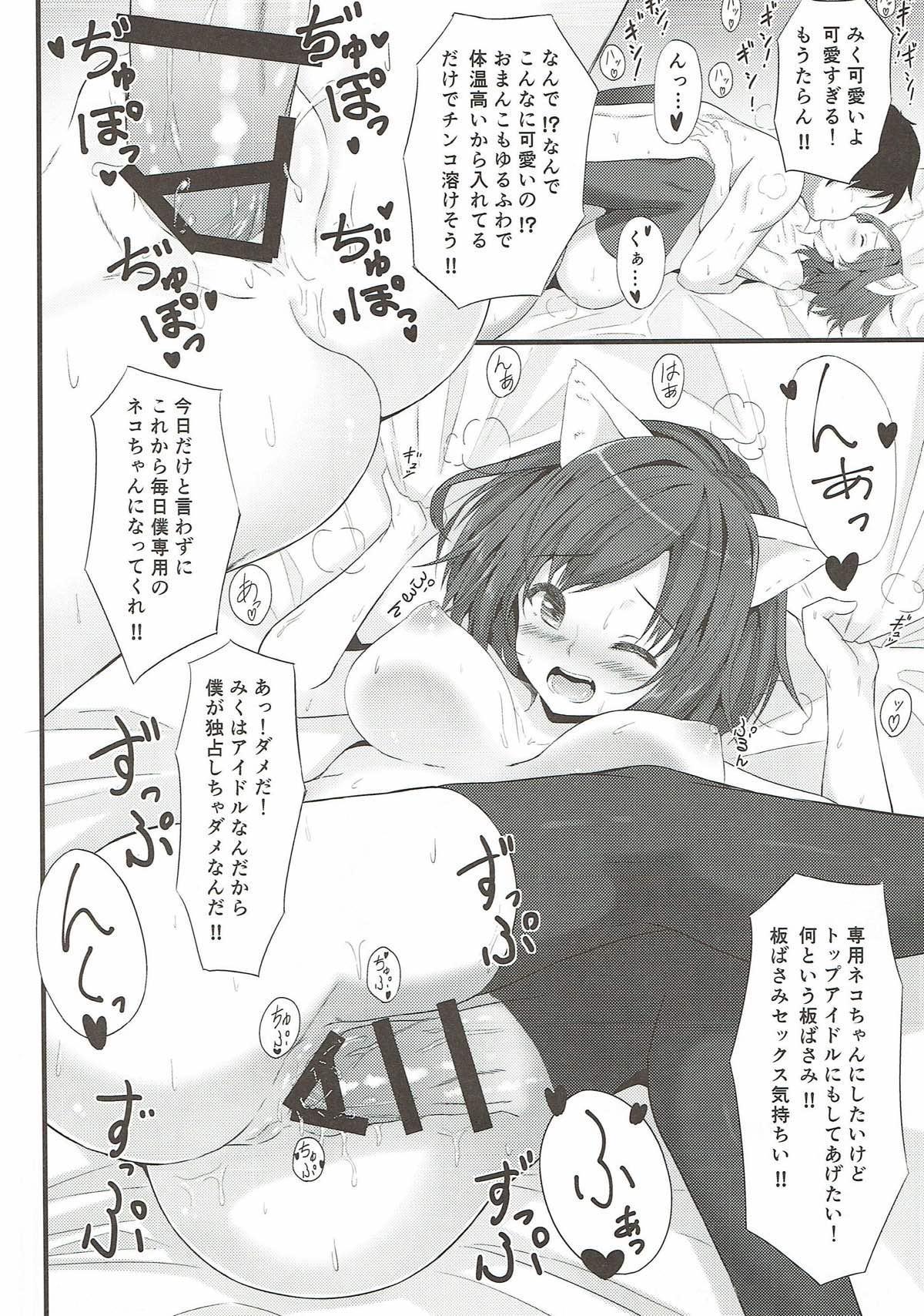 Miku to Kozukuri Nyan Nyan 11