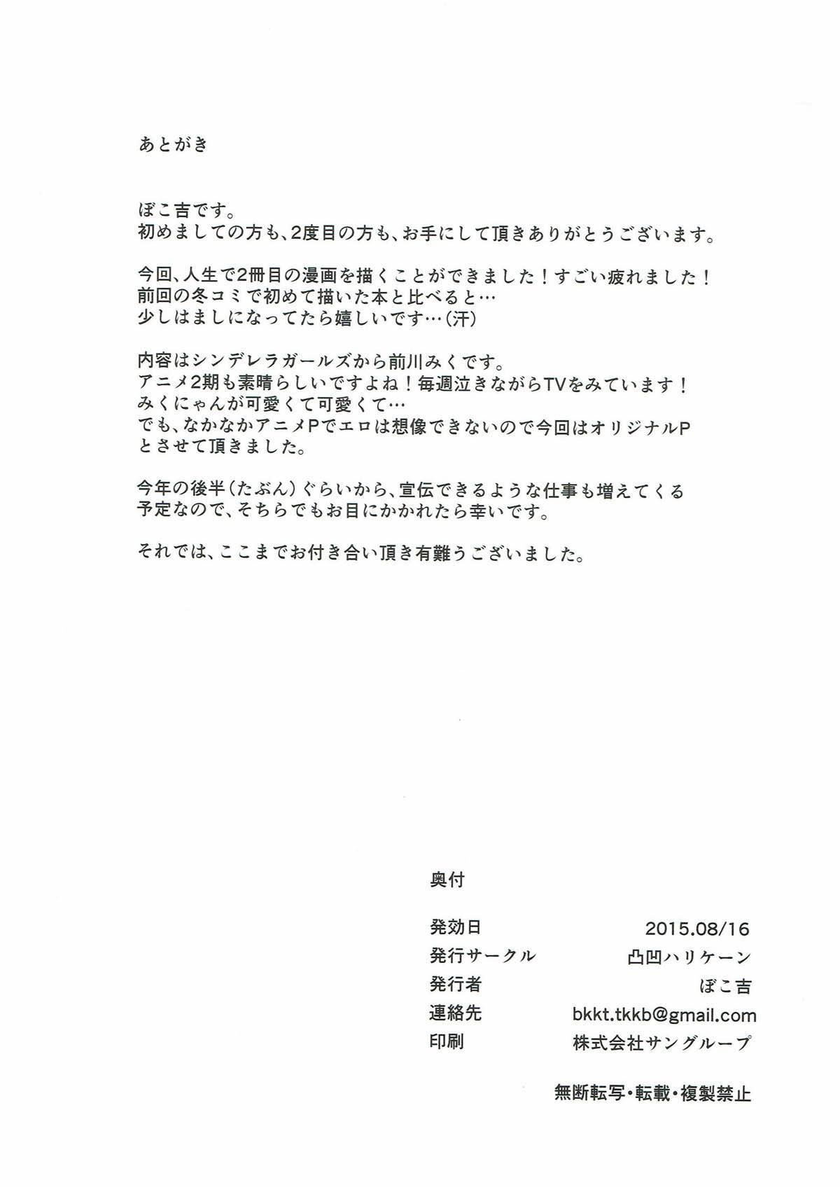 Miku to Kozukuri Nyan Nyan 22
