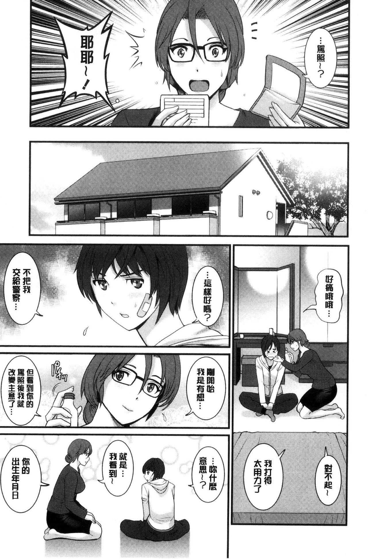 Toshimaku Sodachi no Toshima-san   年增區孕育的豐島小姐 11