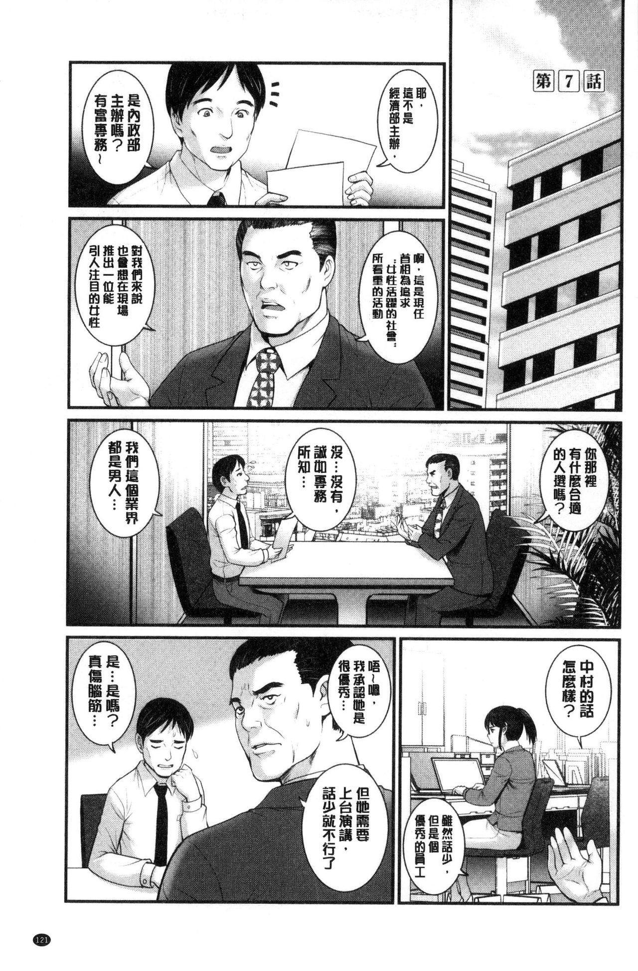 Toshimaku Sodachi no Toshima-san   年增區孕育的豐島小姐 121
