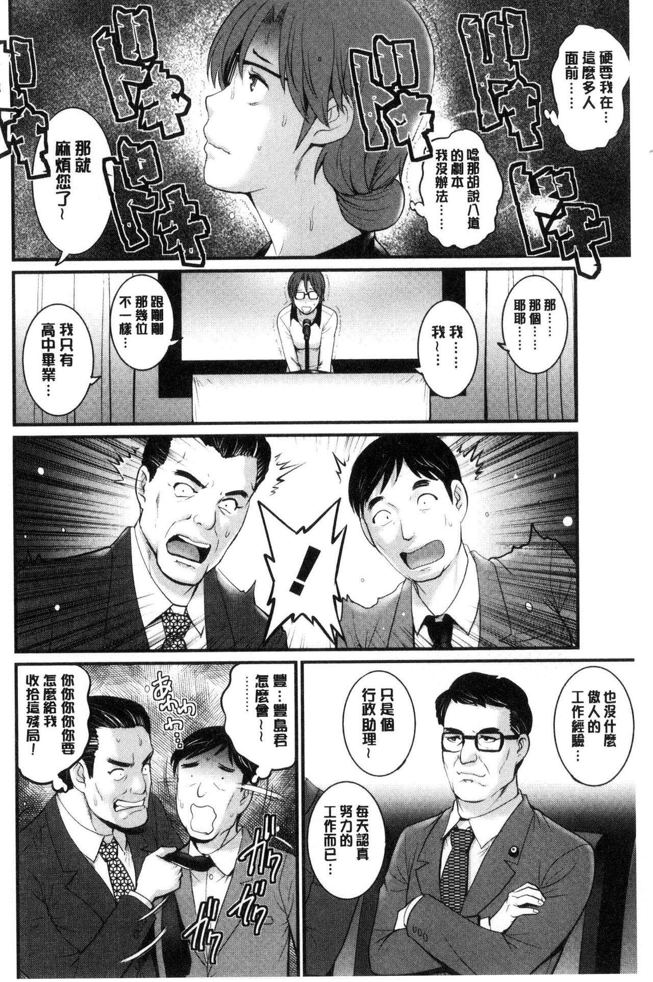 Toshimaku Sodachi no Toshima-san   年增區孕育的豐島小姐 132