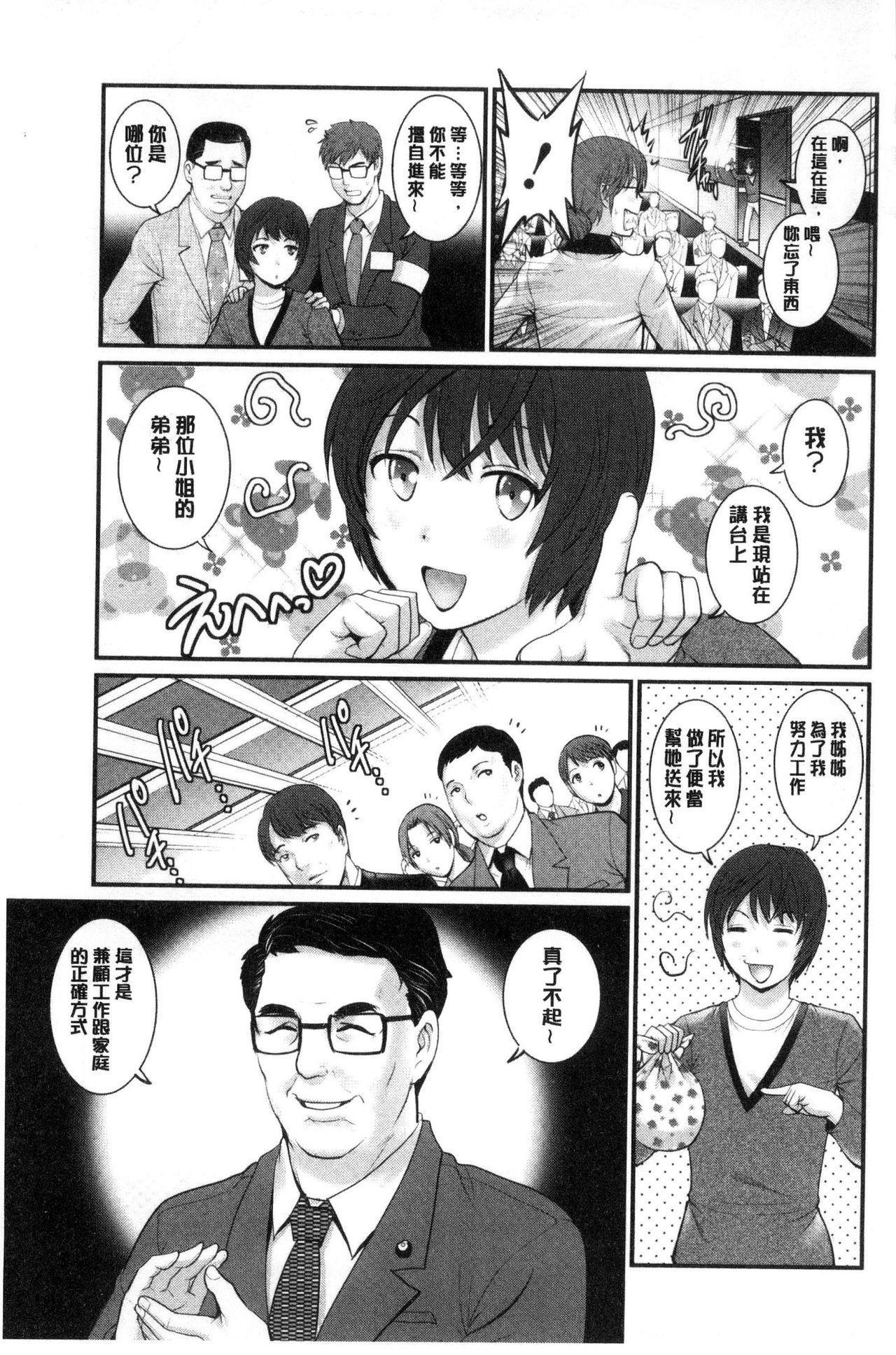 Toshimaku Sodachi no Toshima-san   年增區孕育的豐島小姐 133