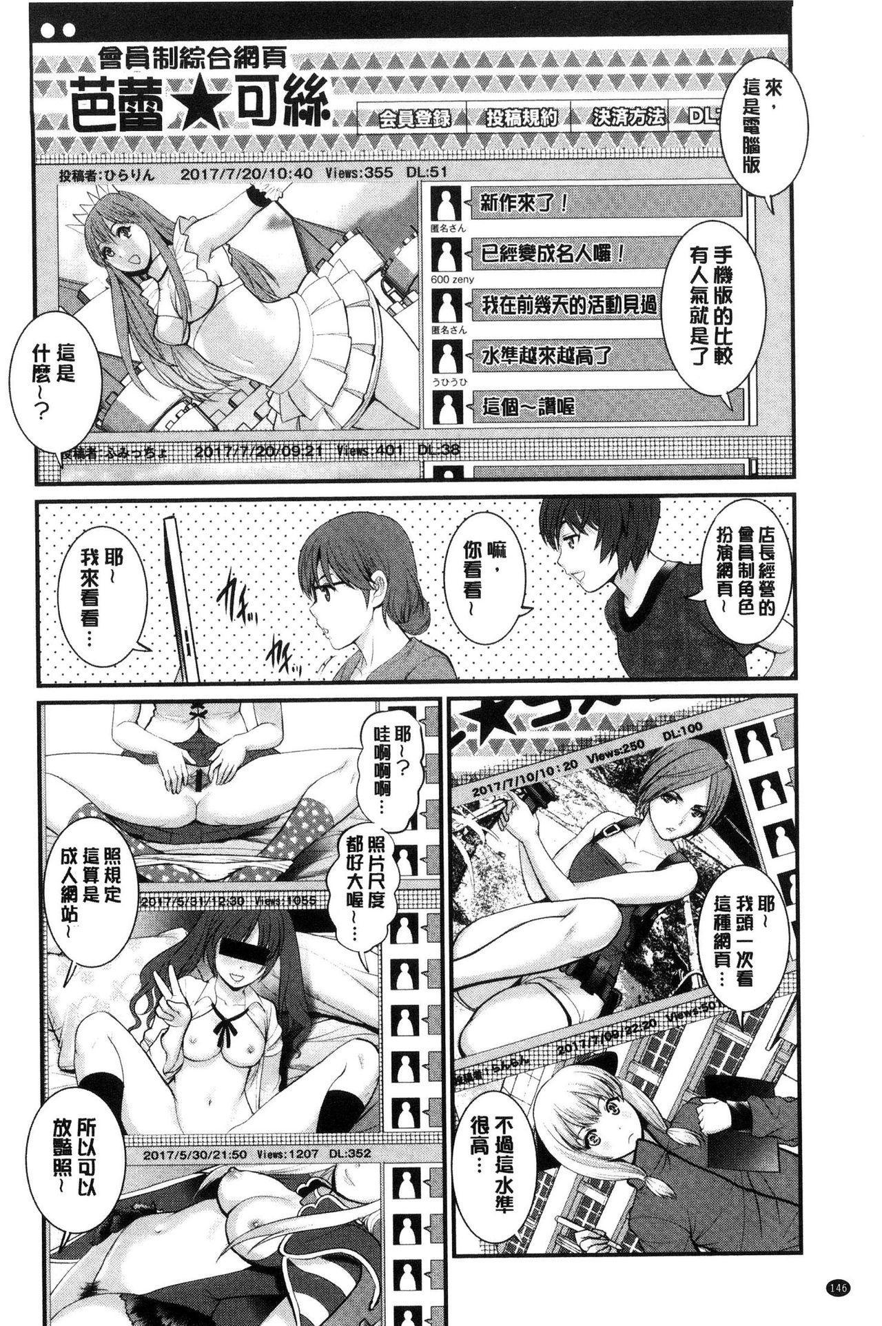 Toshimaku Sodachi no Toshima-san   年增區孕育的豐島小姐 146