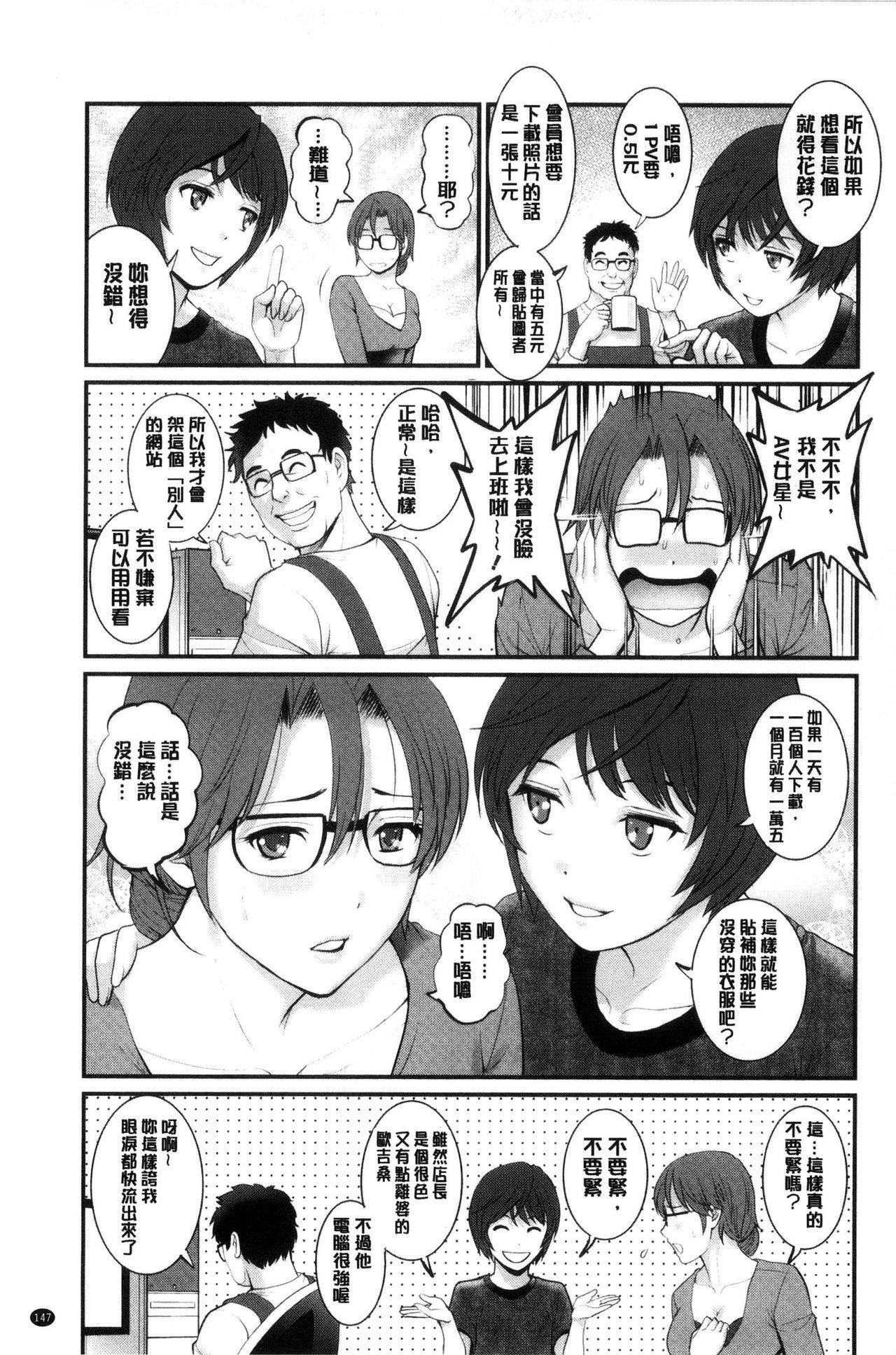 Toshimaku Sodachi no Toshima-san   年增區孕育的豐島小姐 147