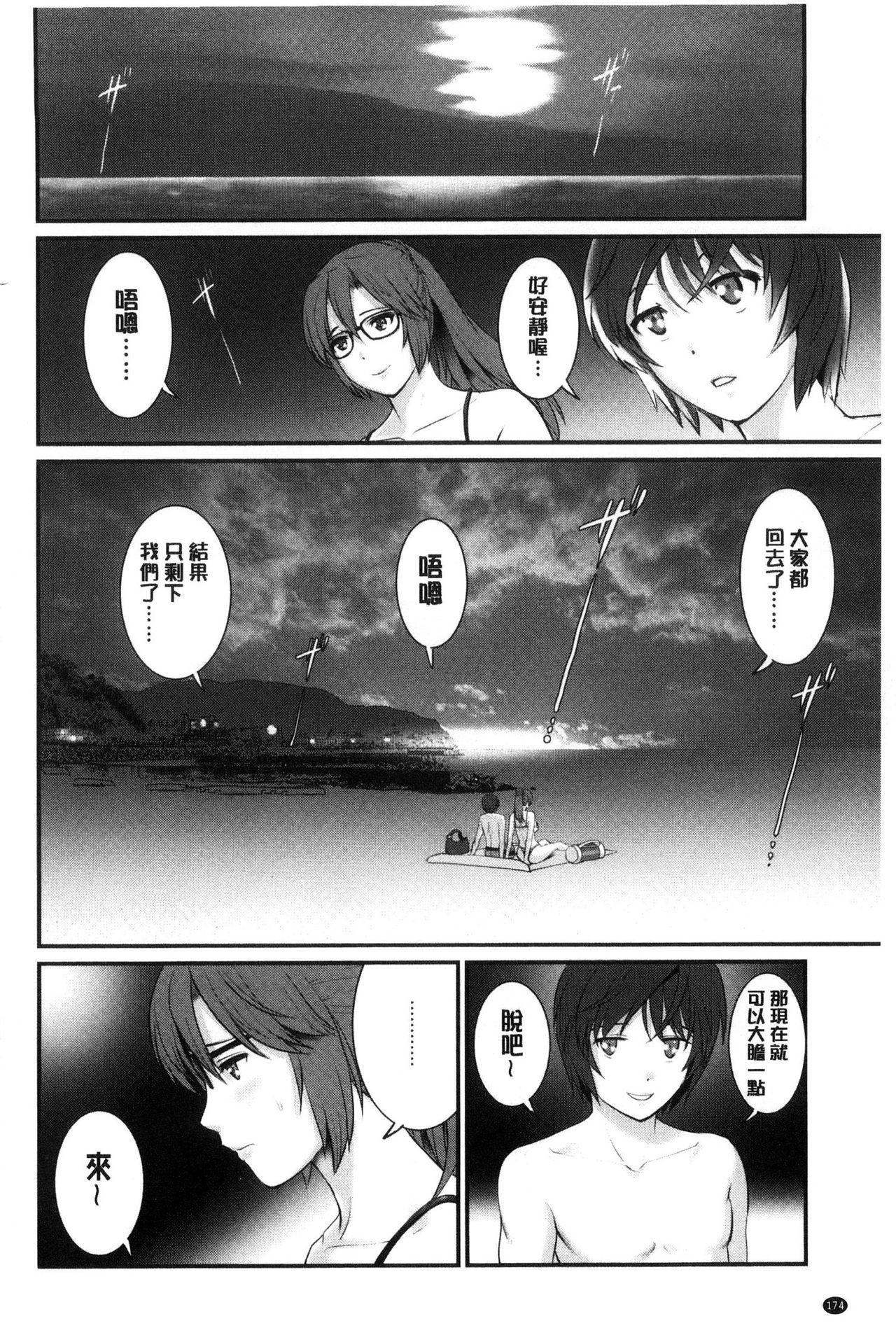 Toshimaku Sodachi no Toshima-san   年增區孕育的豐島小姐 174