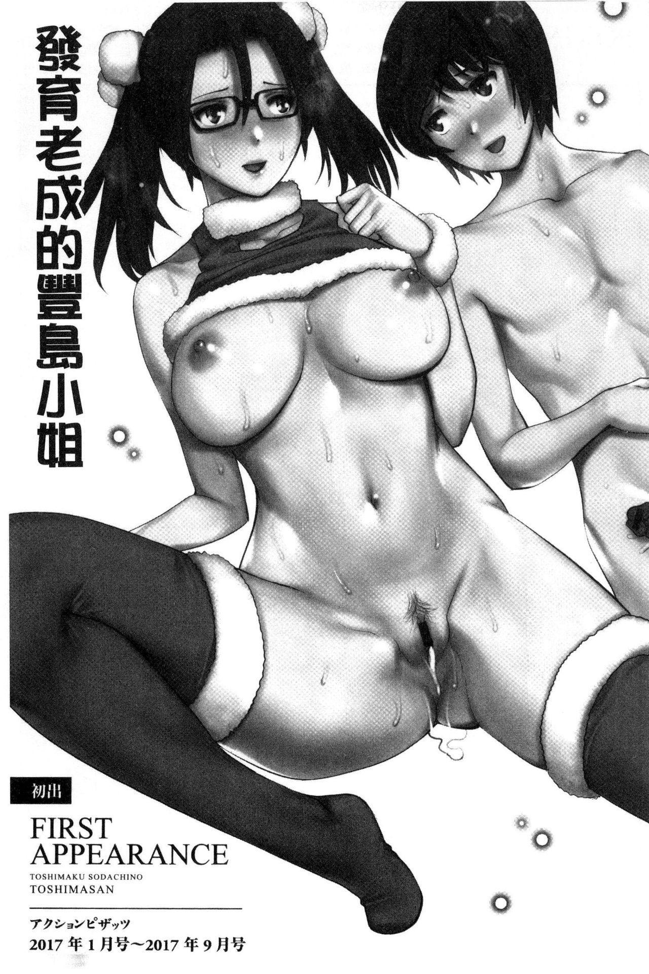 Toshimaku Sodachi no Toshima-san   年增區孕育的豐島小姐 181