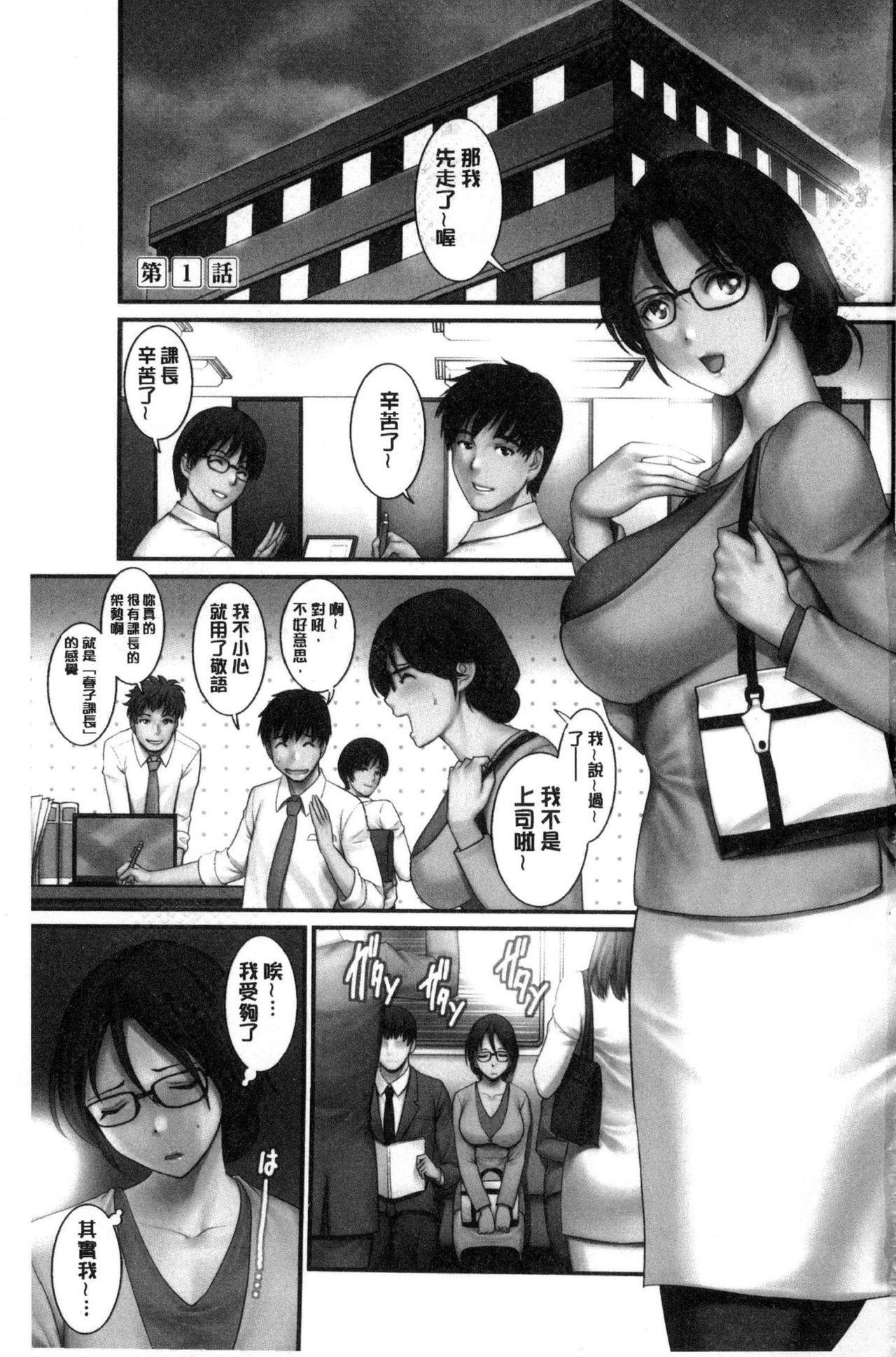 Toshimaku Sodachi no Toshima-san   年增區孕育的豐島小姐 1