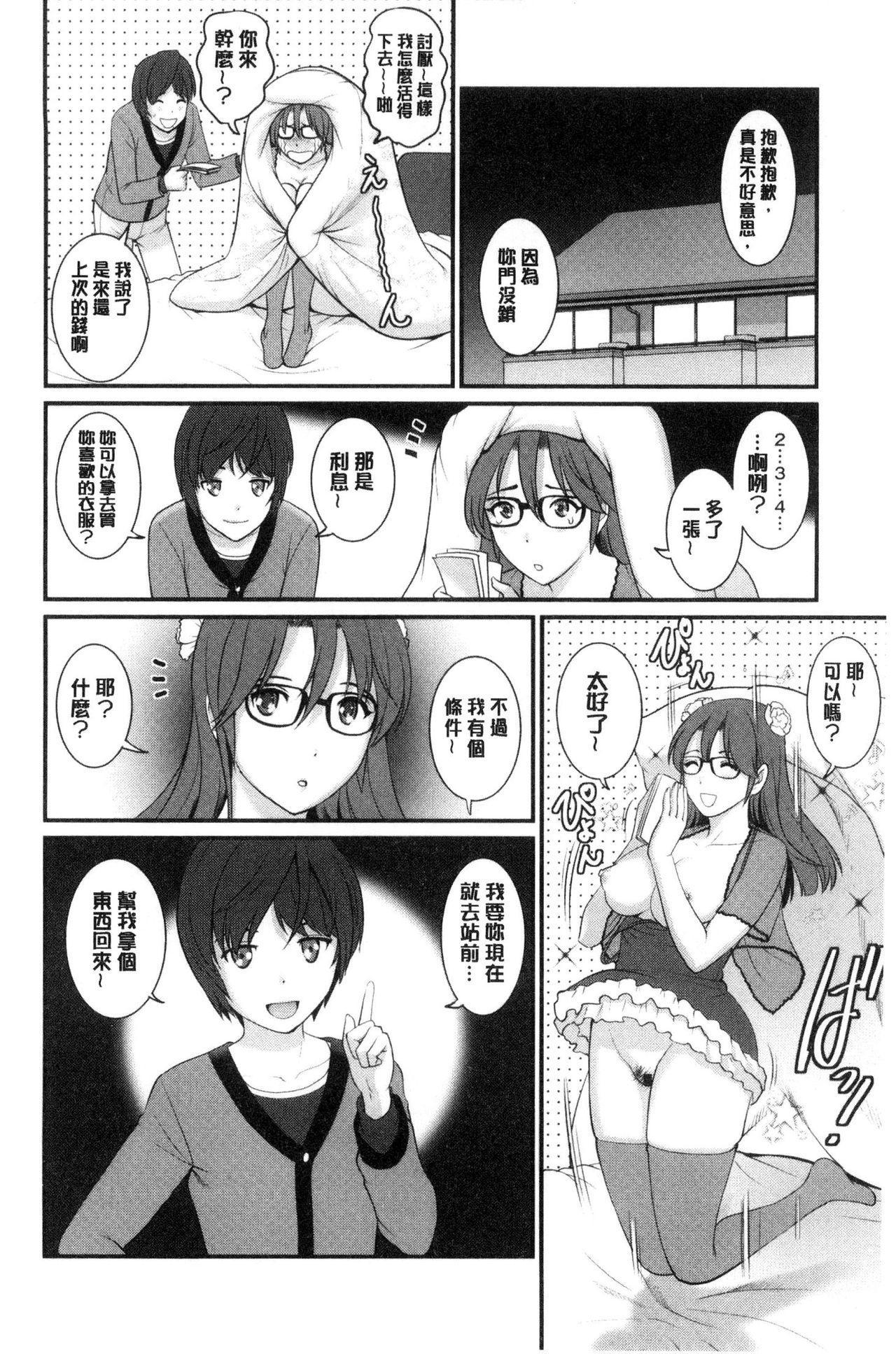 Toshimaku Sodachi no Toshima-san   年增區孕育的豐島小姐 24