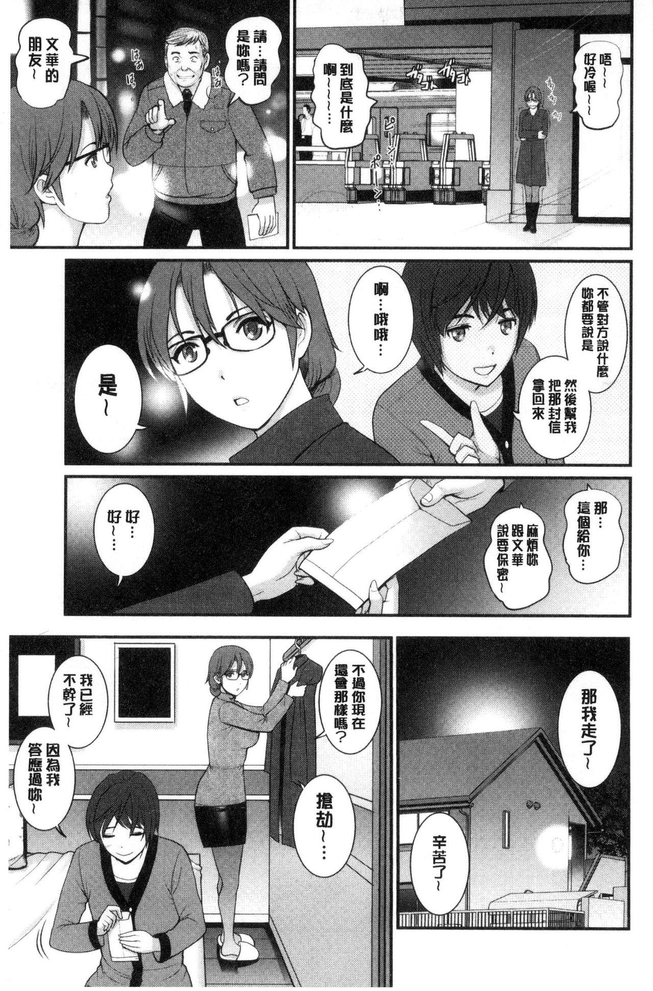 Toshimaku Sodachi no Toshima-san   年增區孕育的豐島小姐 25