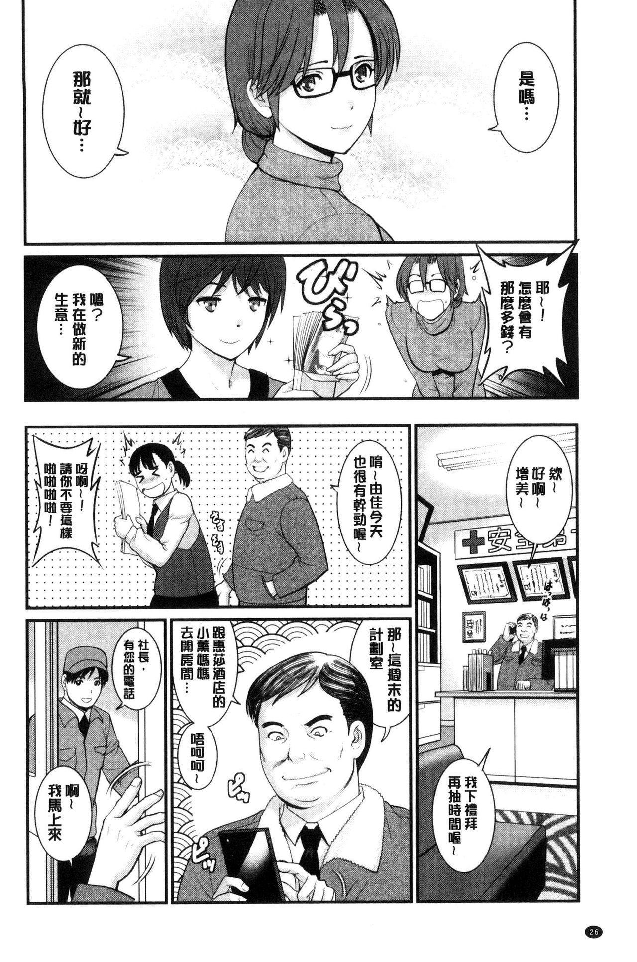 Toshimaku Sodachi no Toshima-san   年增區孕育的豐島小姐 26