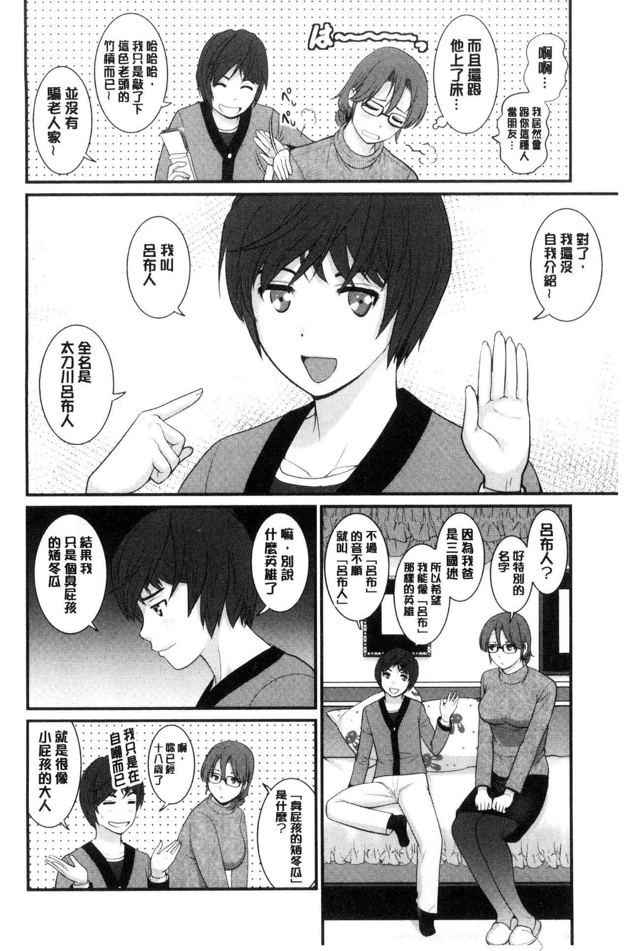 Toshimaku Sodachi no Toshima-san   年增區孕育的豐島小姐 28