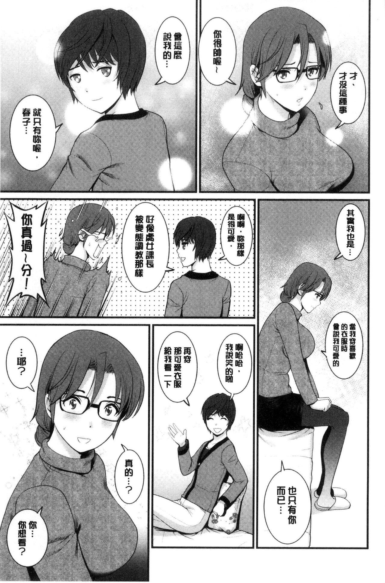 Toshimaku Sodachi no Toshima-san   年增區孕育的豐島小姐 29