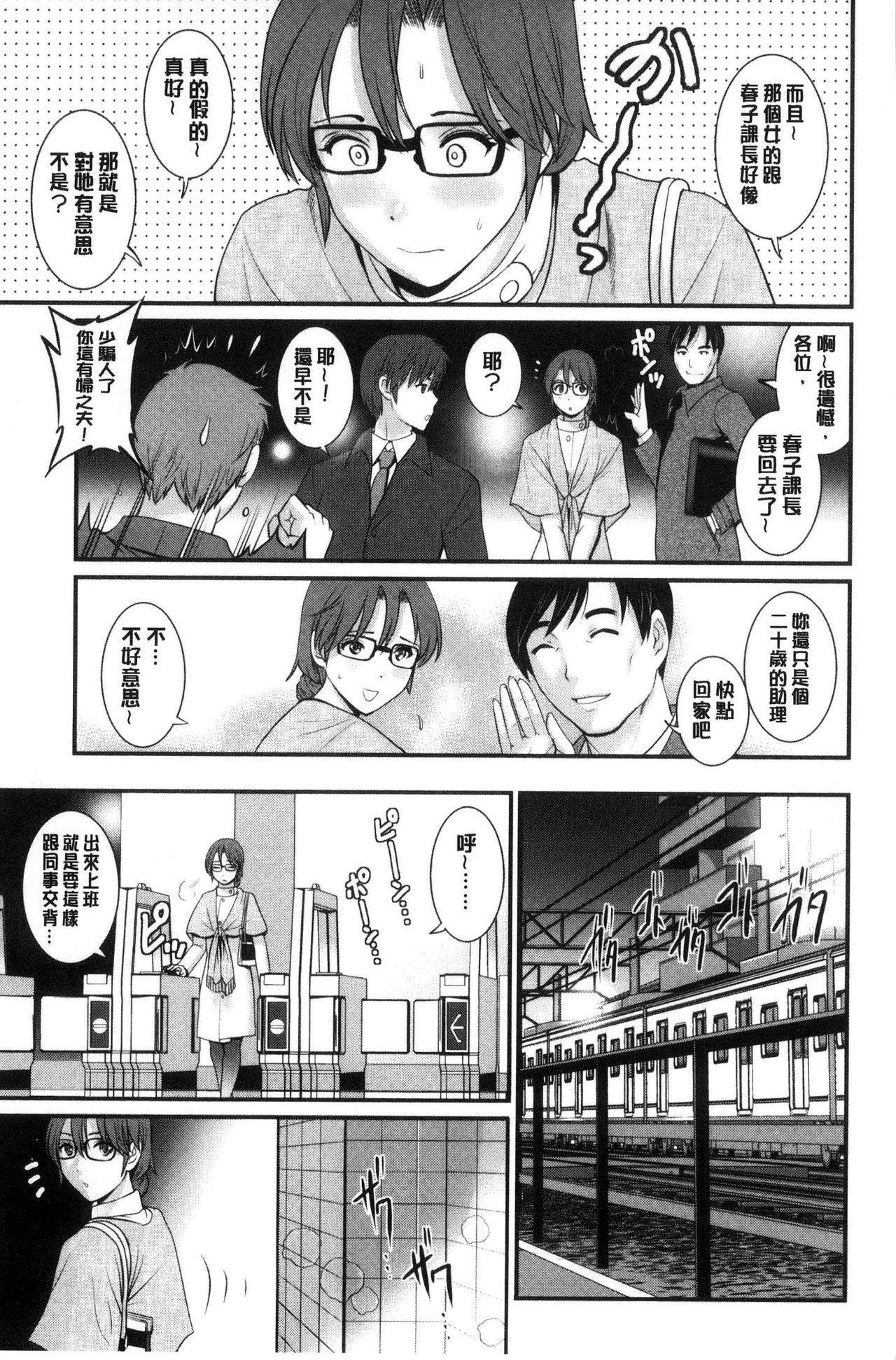 Toshimaku Sodachi no Toshima-san   年增區孕育的豐島小姐 43