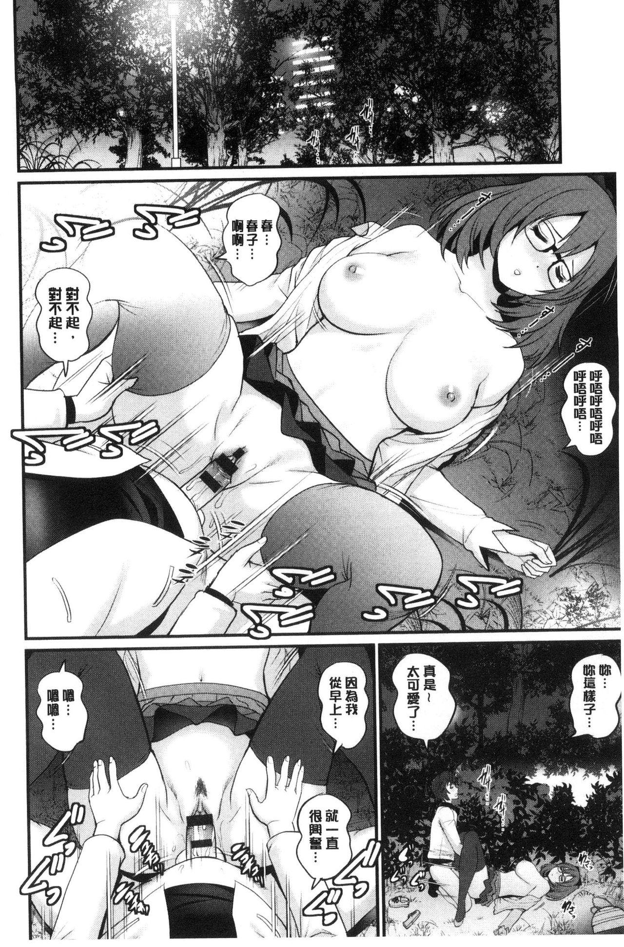 Toshimaku Sodachi no Toshima-san   年增區孕育的豐島小姐 70