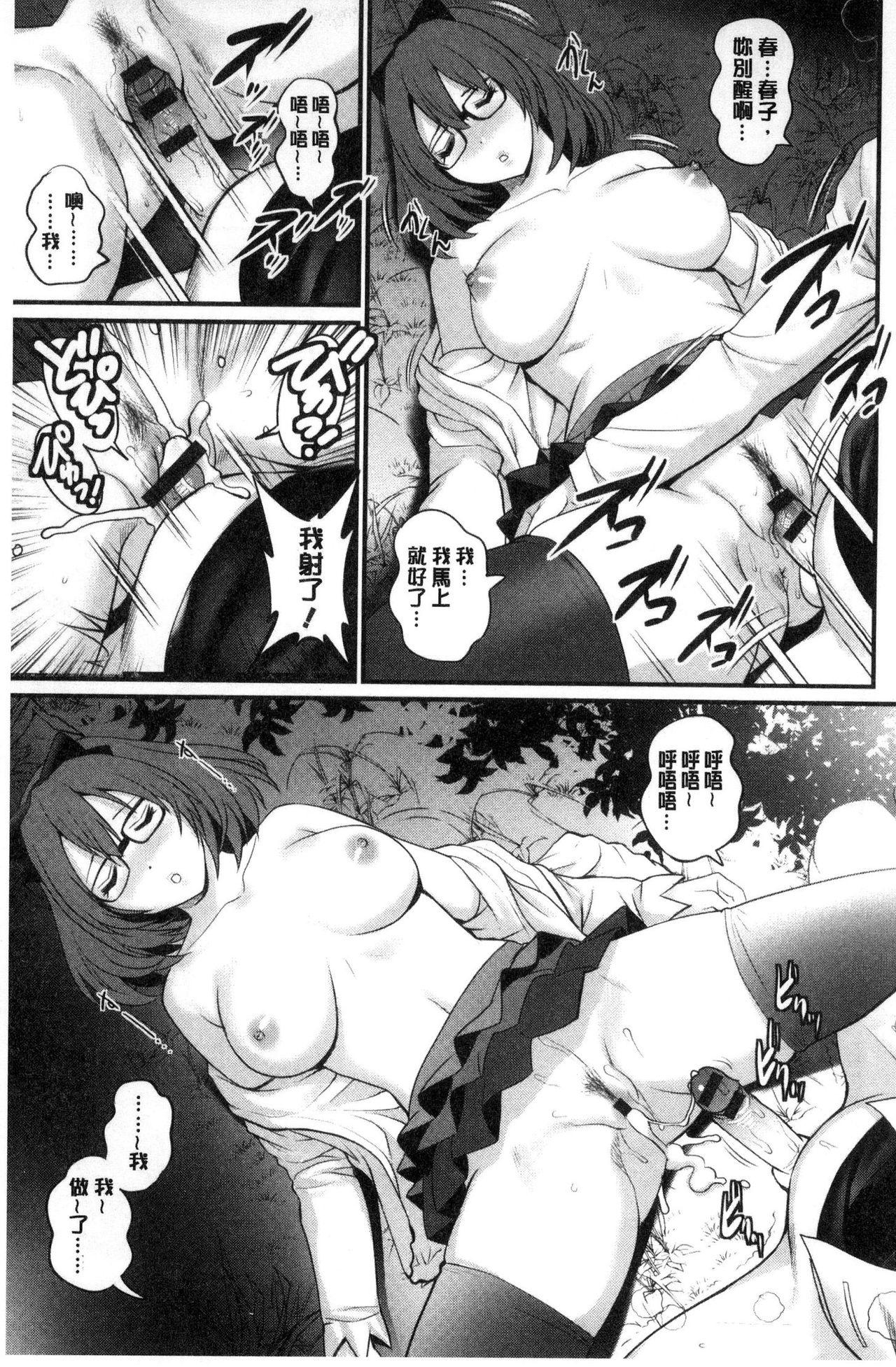 Toshimaku Sodachi no Toshima-san   年增區孕育的豐島小姐 73