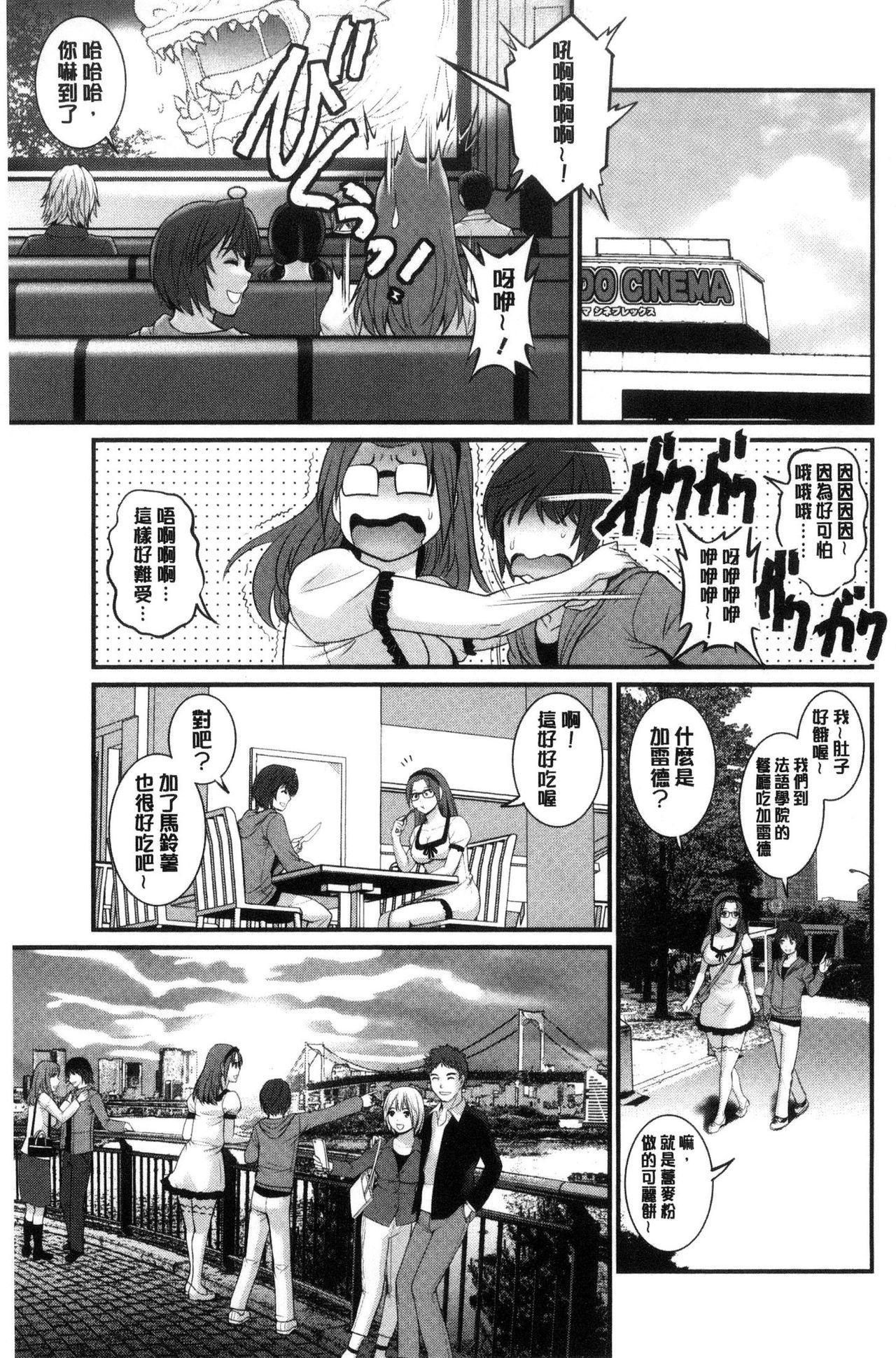 Toshimaku Sodachi no Toshima-san   年增區孕育的豐島小姐 87