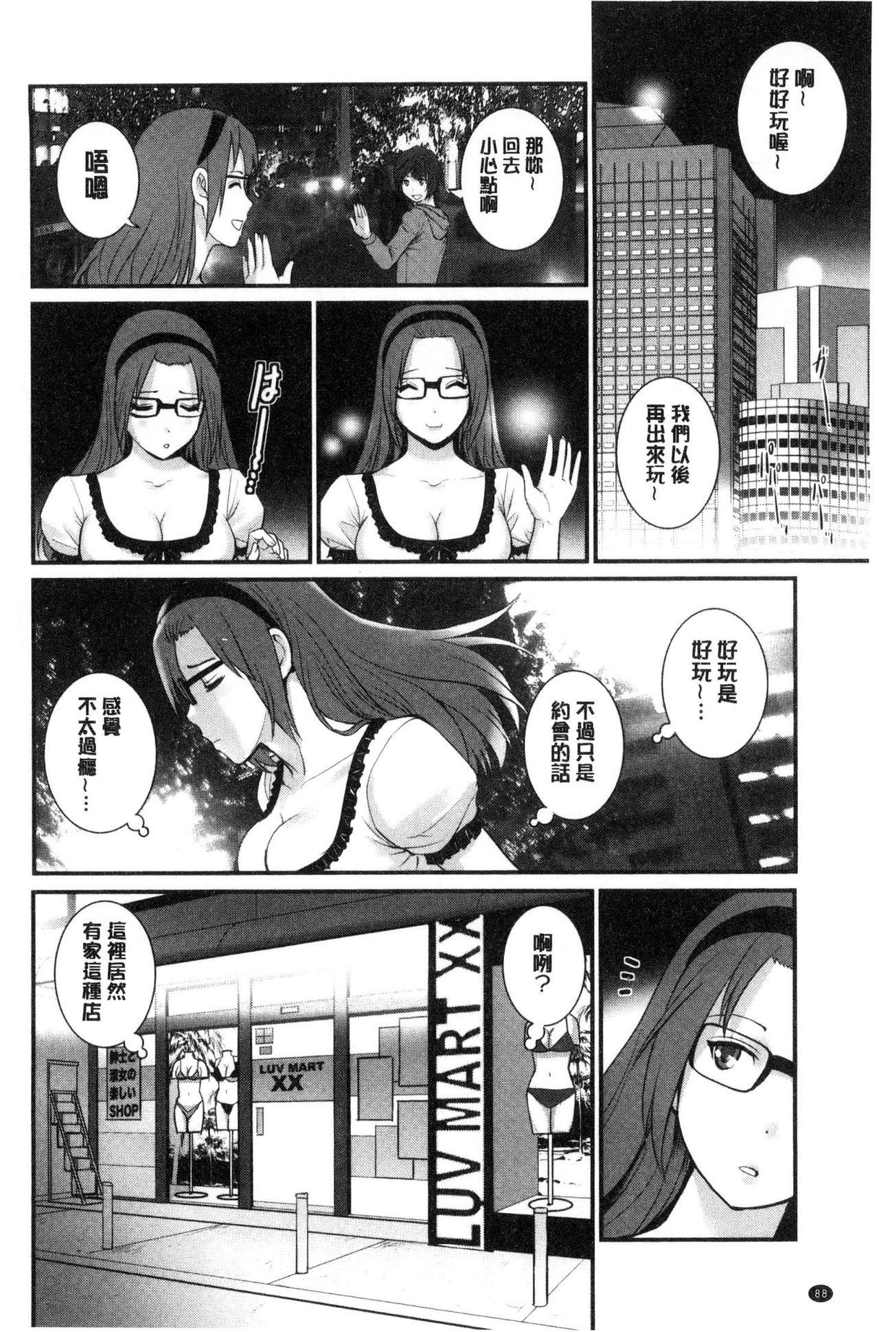 Toshimaku Sodachi no Toshima-san   年增區孕育的豐島小姐 88