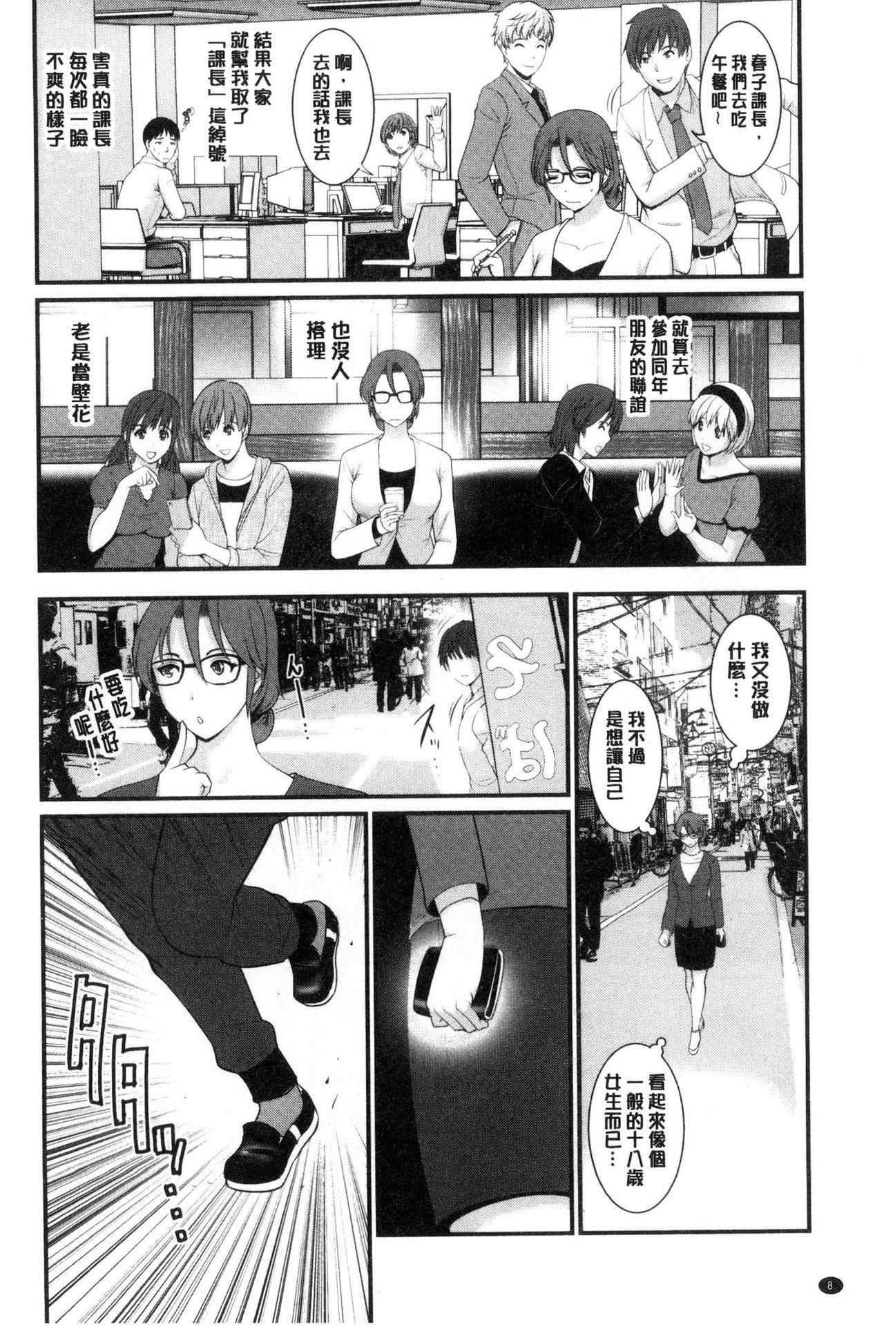 Toshimaku Sodachi no Toshima-san   年增區孕育的豐島小姐 8