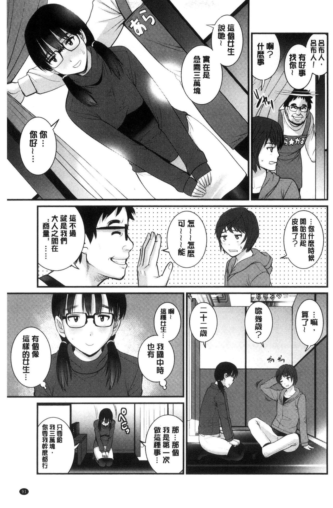 Toshimaku Sodachi no Toshima-san   年增區孕育的豐島小姐 91