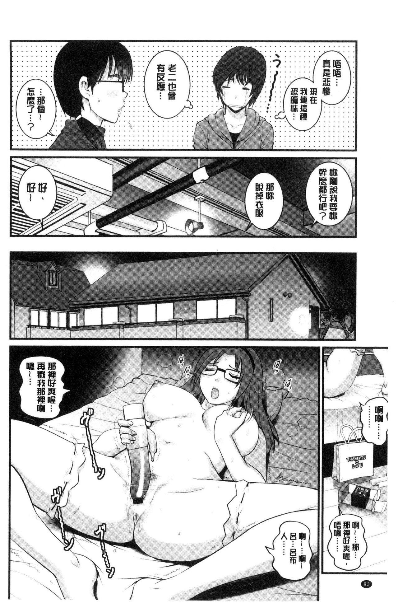 Toshimaku Sodachi no Toshima-san   年增區孕育的豐島小姐 92