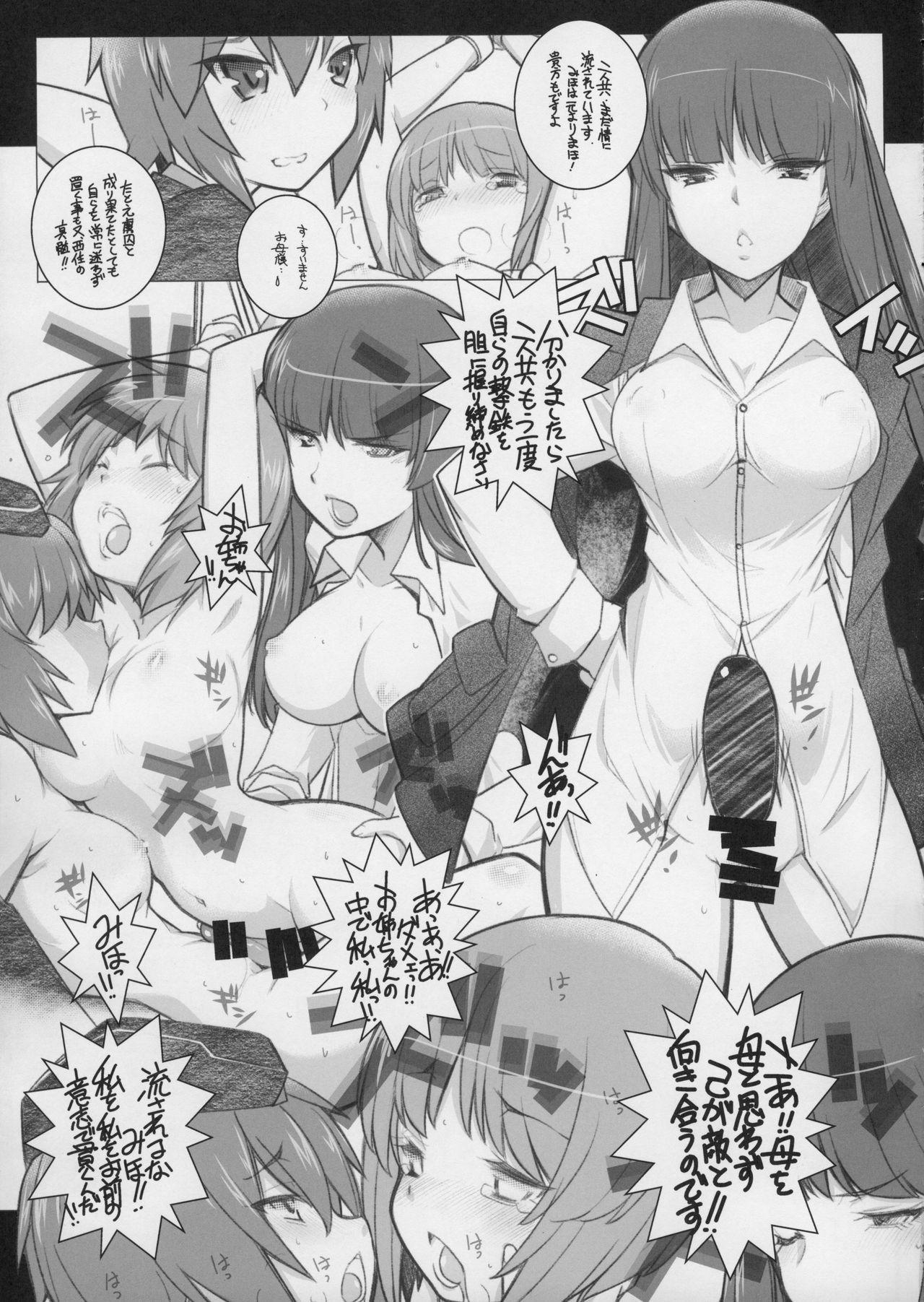 Machi Gunjin 9