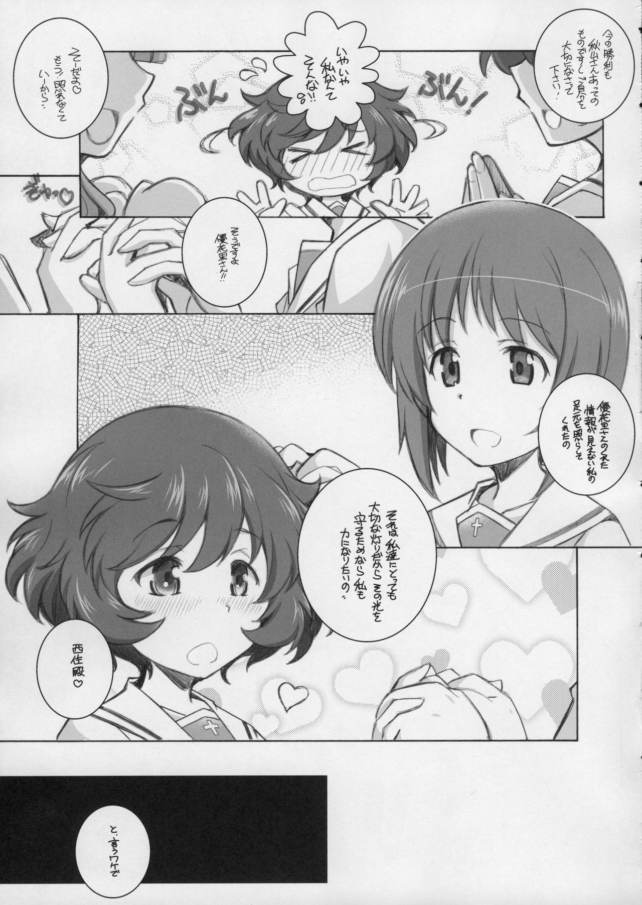 Machi Gunjin 3