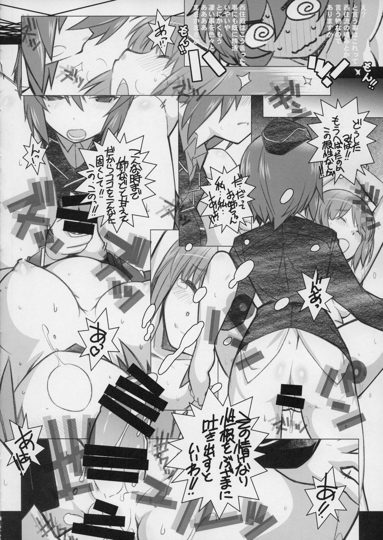 Machi Gunjin 8