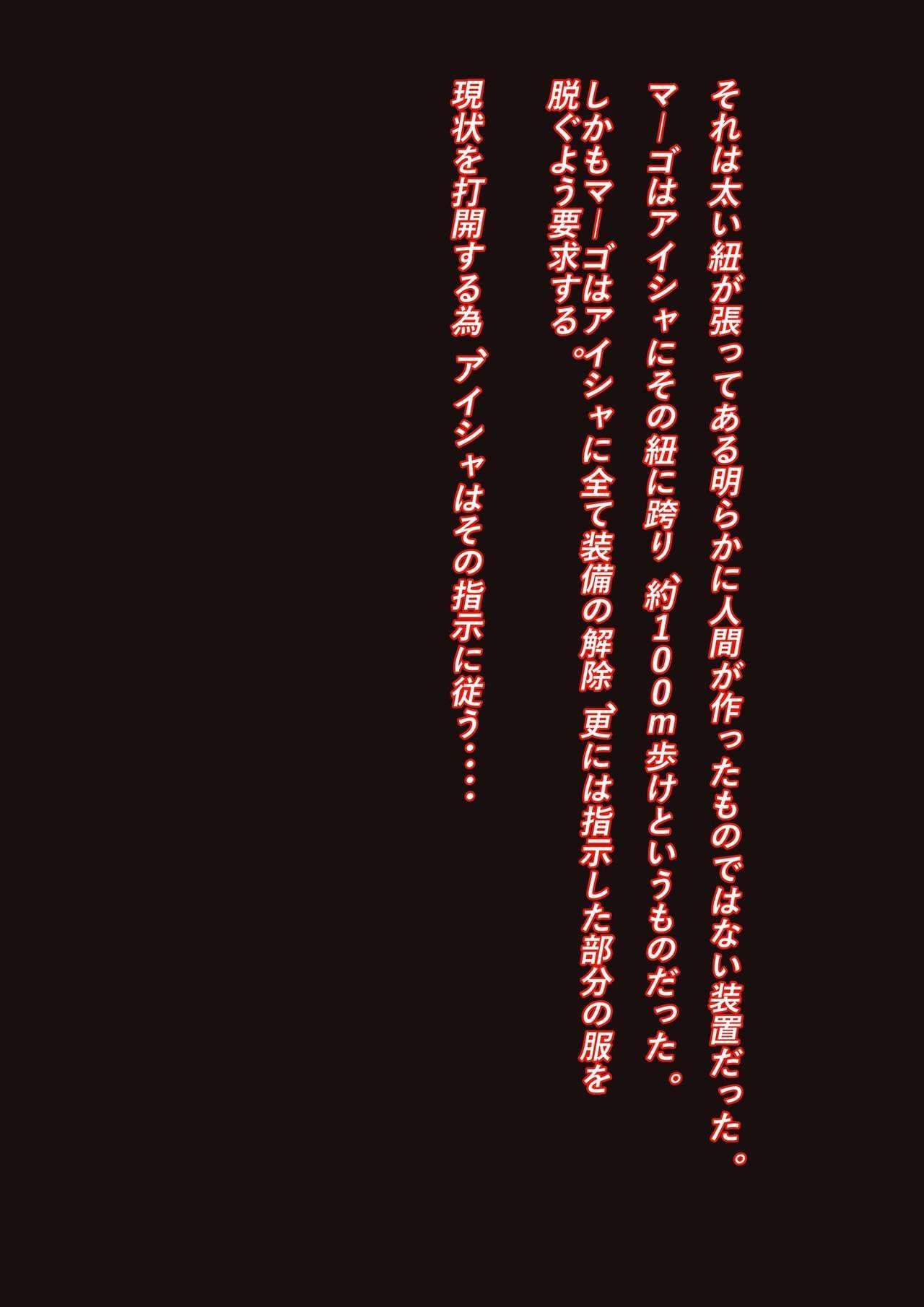 マーゴハンターアイシャ 淫虐の股縄装置の罠 2