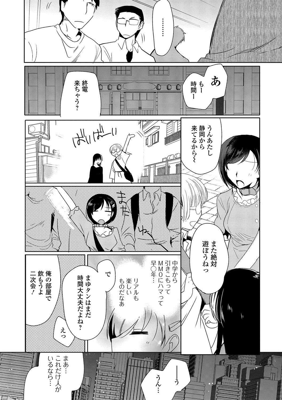 Shiritsu Otokonoko Gakuen 142
