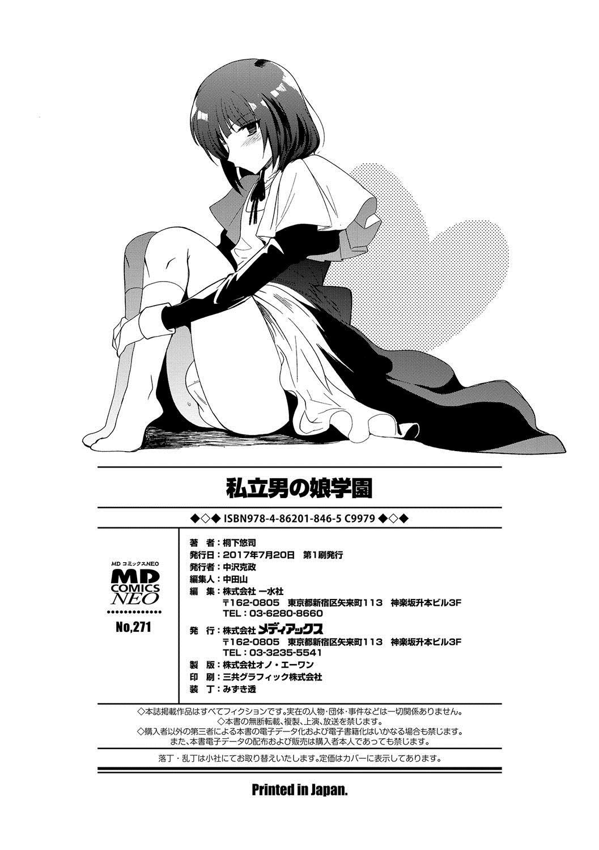 Shiritsu Otokonoko Gakuen 196