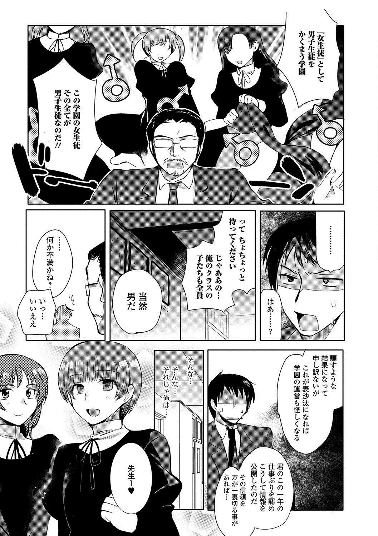 Shiritsu Otokonoko Gakuen 23