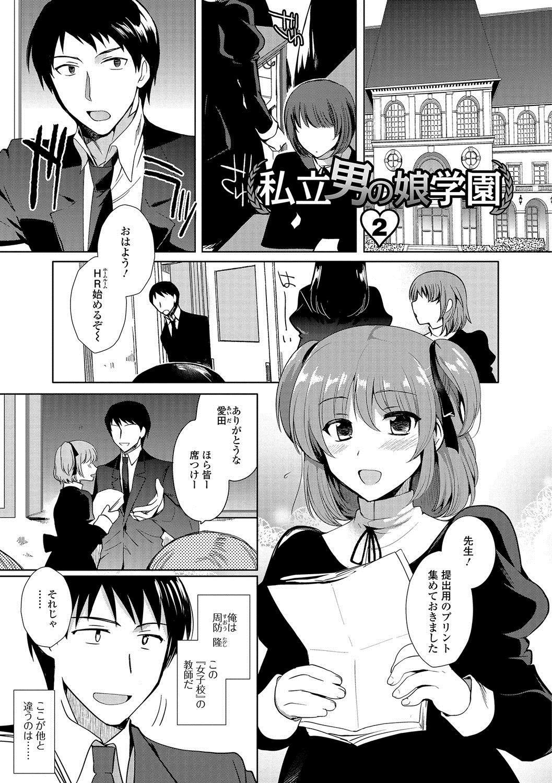 Shiritsu Otokonoko Gakuen 41