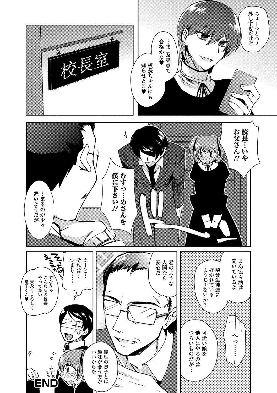Shiritsu Otokonoko Gakuen 80