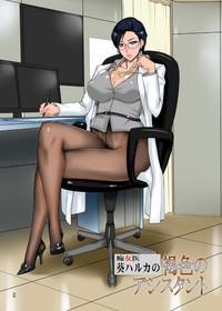 Chijoi Aoi Haruka no Kasshoku no Assistant 2