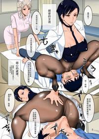 Chijoi Aoi Haruka no Kasshoku no Assistant 7