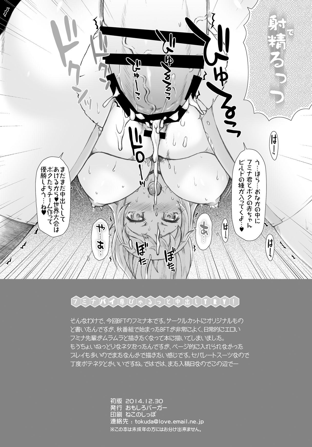 Fumina Paisen Byurutto Nakadashi TRY 8
