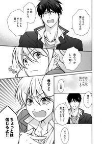 Nyotaika Yankee Gakuen ☆ Ore no Hajimete, Nerawaretemasu. 12 10